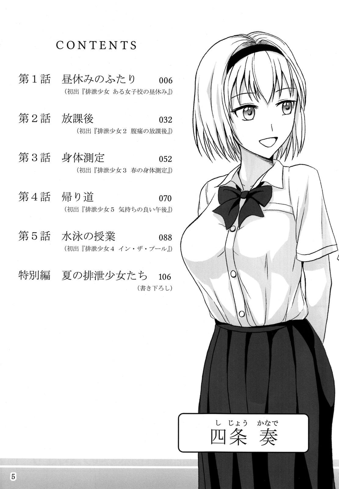Haisetsu Shoujo Soushuuhen 4