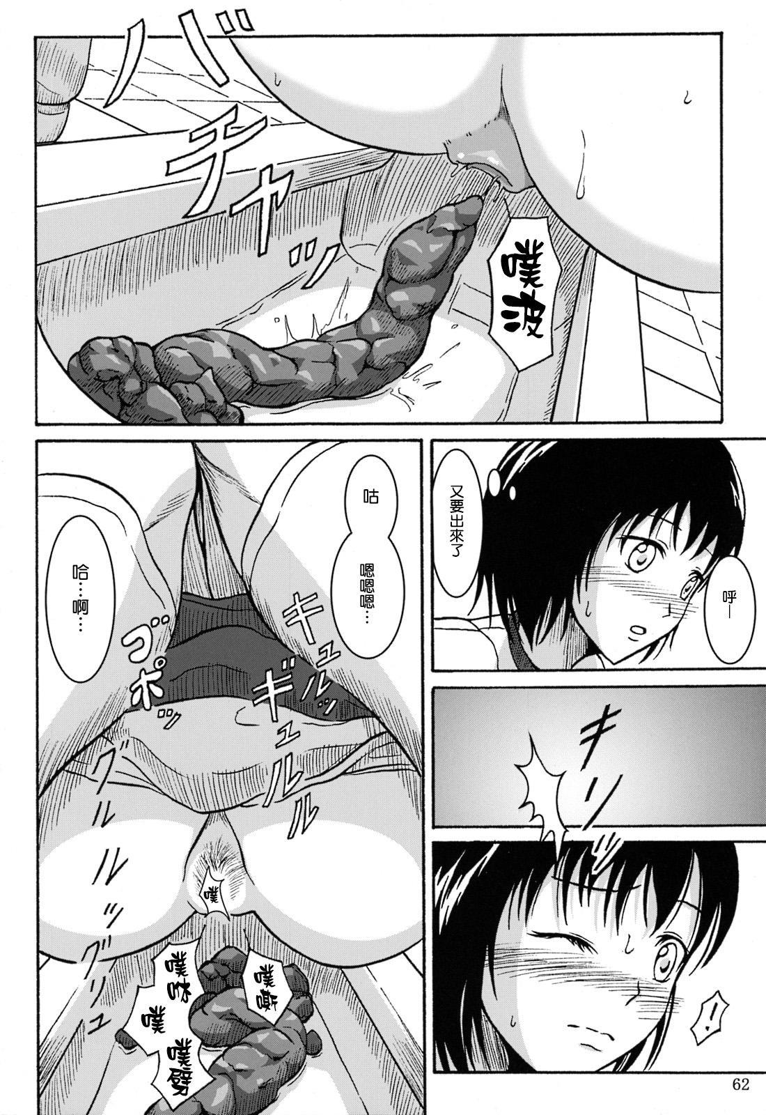 Haisetsu Shoujo Soushuuhen 61