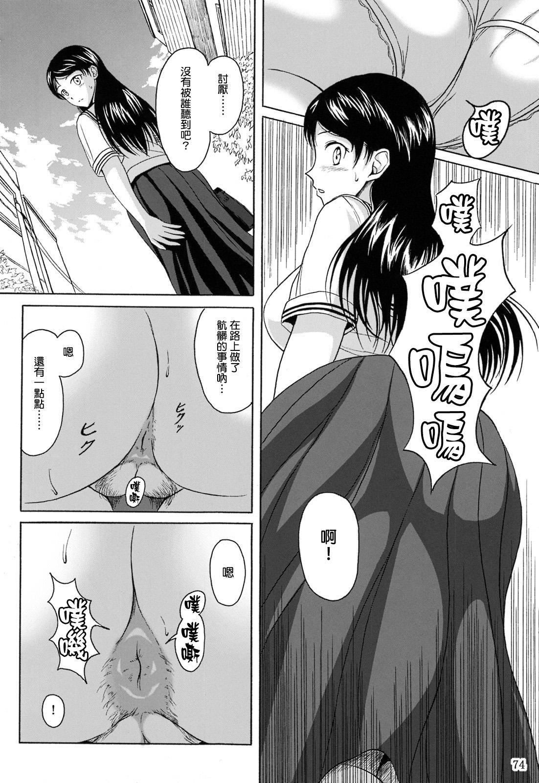 Haisetsu Shoujo Soushuuhen 73