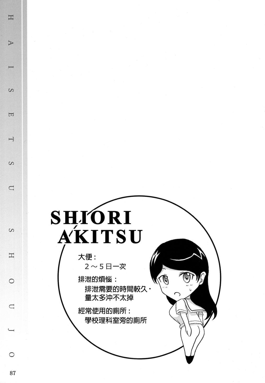 Haisetsu Shoujo Soushuuhen 86