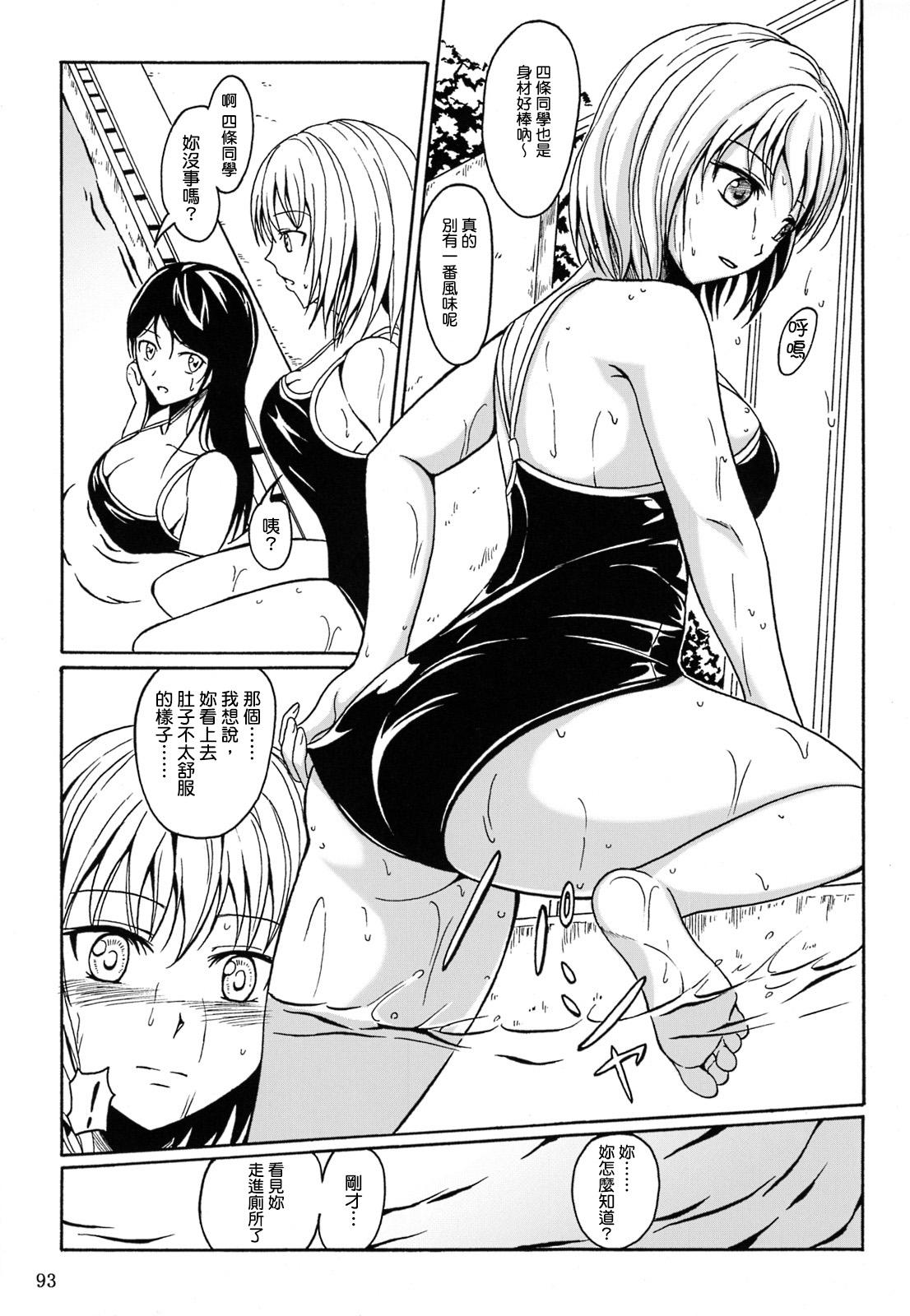 Haisetsu Shoujo Soushuuhen 92