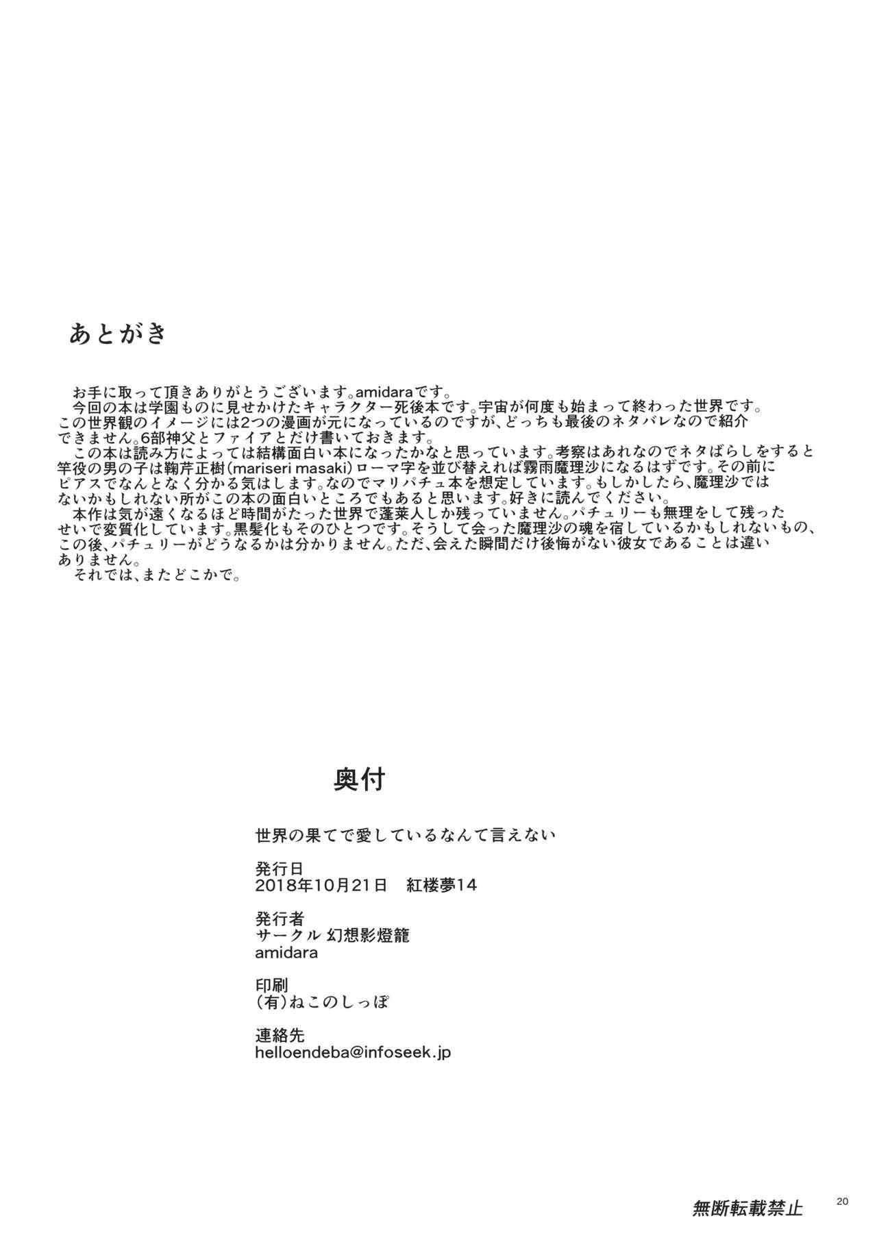 Sekai no Hate de Aishiteiru nante Ienai 20