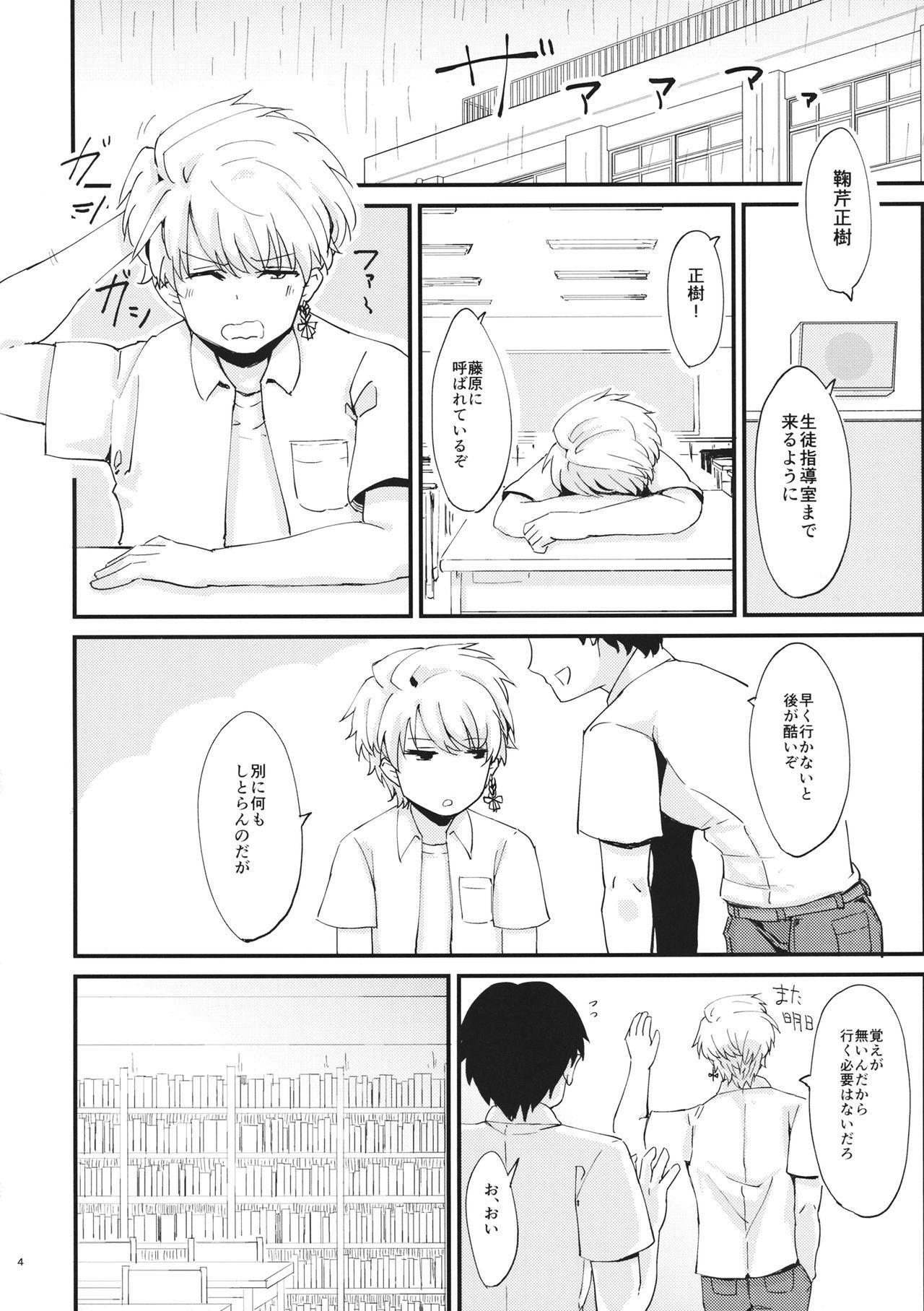 Sekai no Hate de Aishiteiru nante Ienai 4
