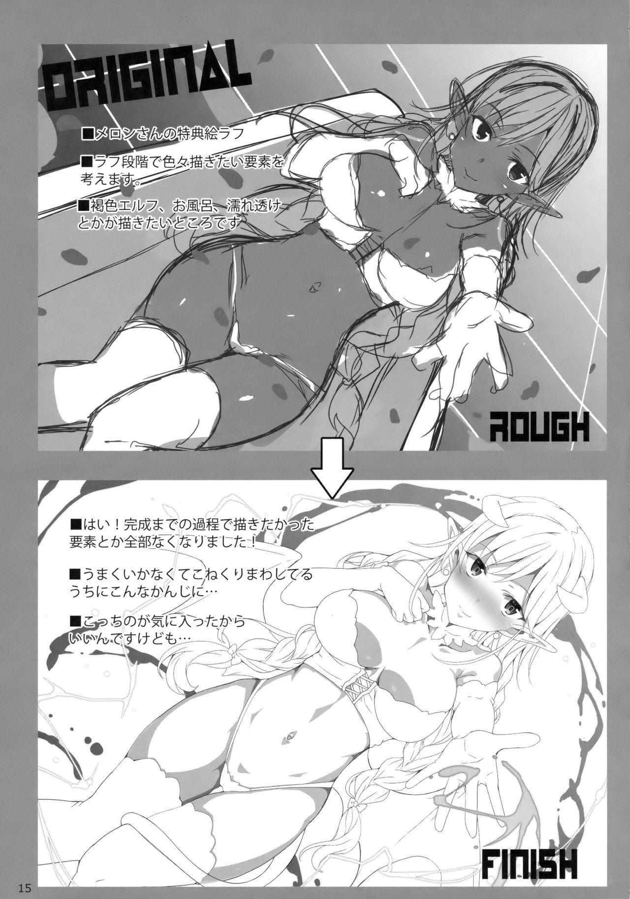 Megami ga Gamble ni Makeru Wake Nai Janai 13