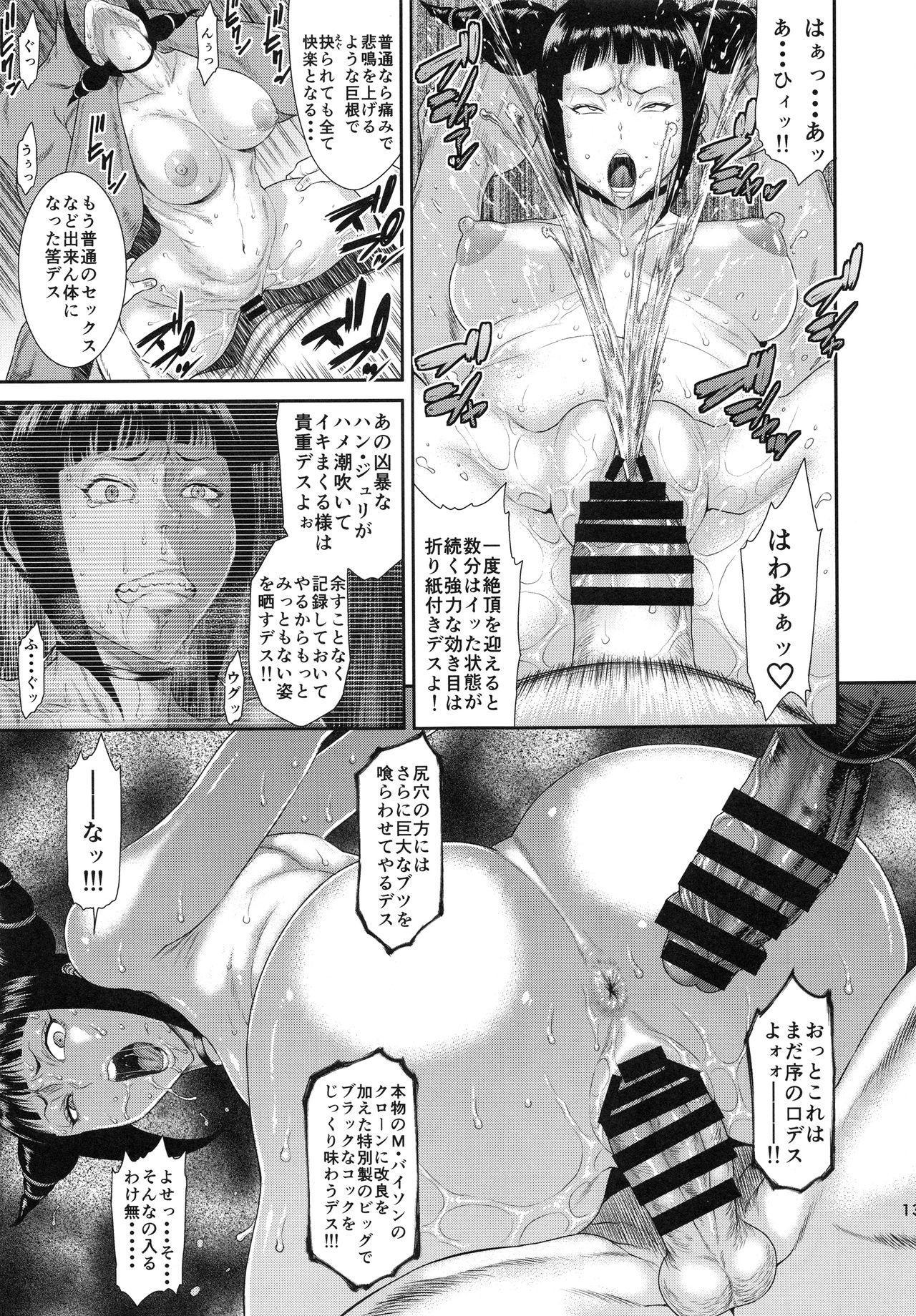Jaaku - Wicked 11