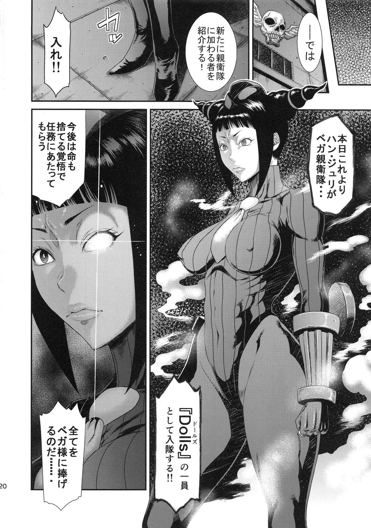 Jaaku - Wicked 18