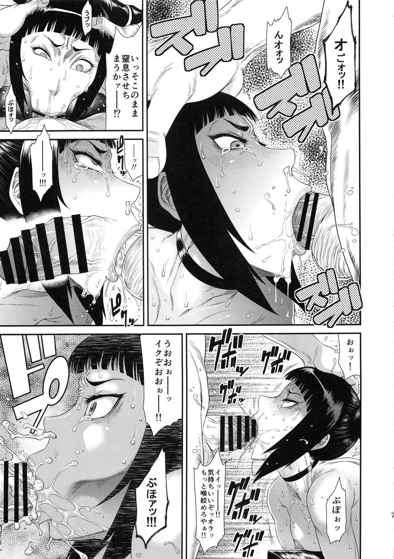 Jaaku - Wicked 5