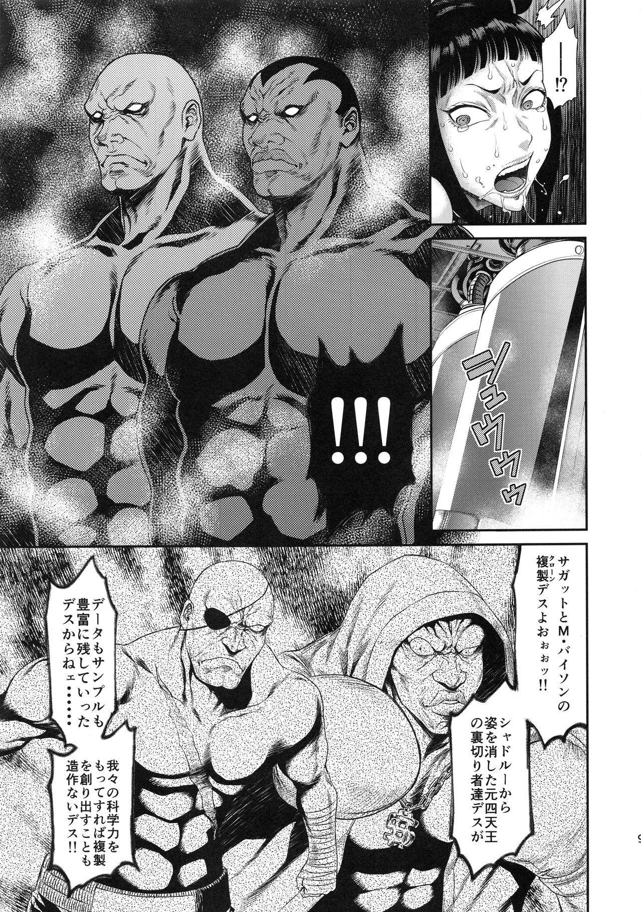 Jaaku - Wicked 7