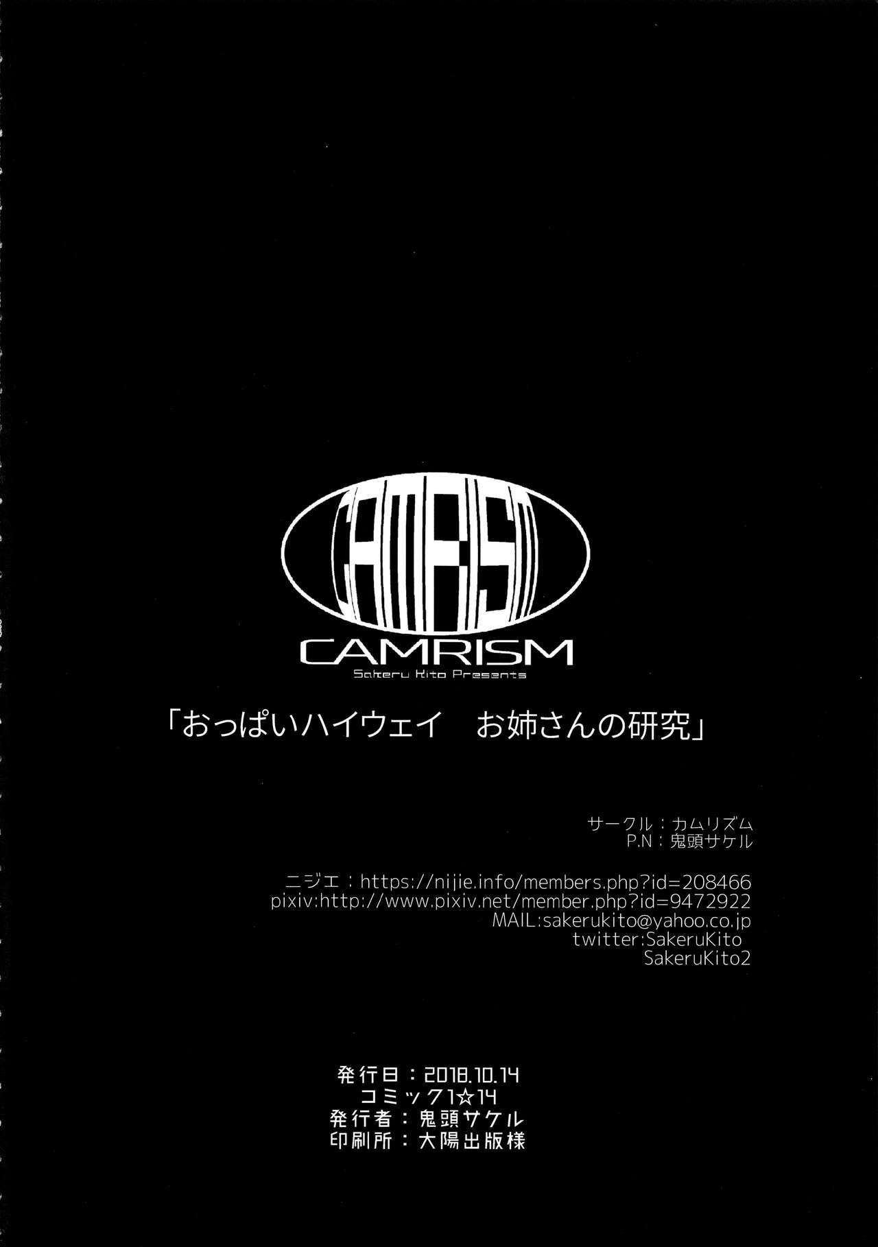(COMIC1☆14) [Camrism (Kito Sakeru)] Oppai Highway - Onee-san no Kenkyuu (Penguin Highway) 24