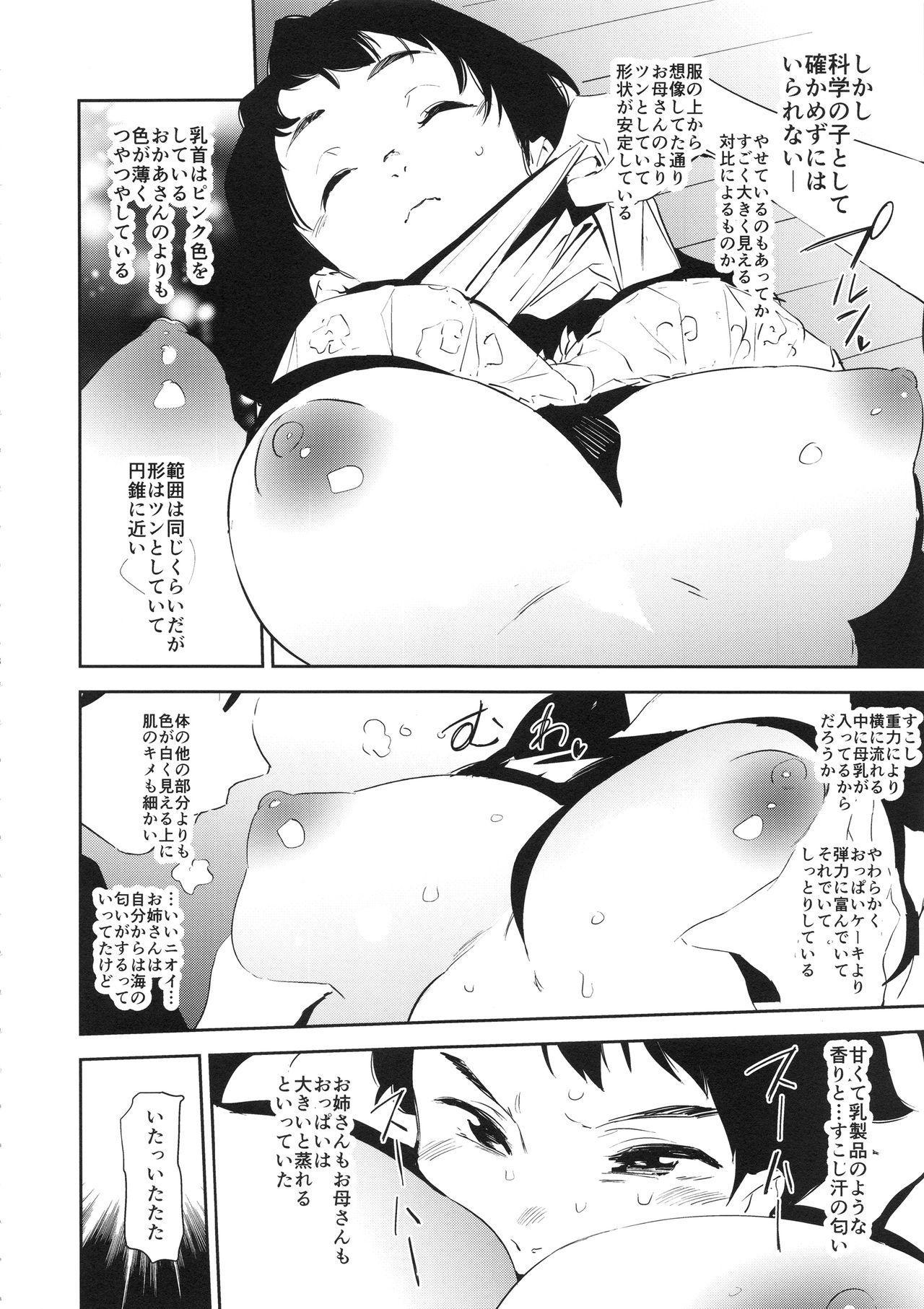 (COMIC1☆14) [Camrism (Kito Sakeru)] Oppai Highway - Onee-san no Kenkyuu (Penguin Highway) 8