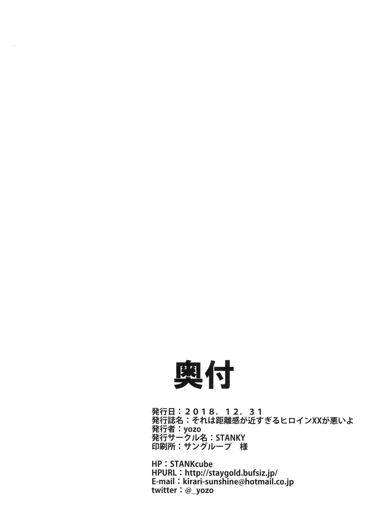 Sore wa Kyorikan ga Chikasugiru Heroine XX ga Warui yo 17