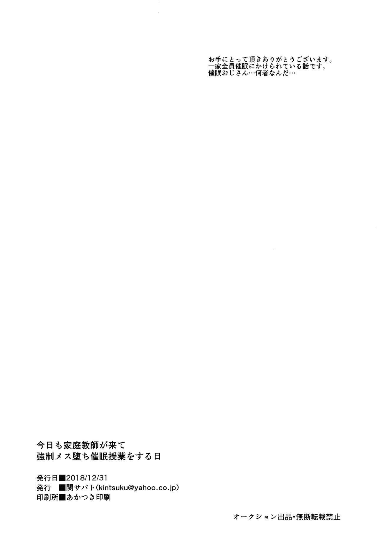 Kyou mo Kateikyoushi ga Kite Kyousei Mesuochi Saiminnjugyou o Suruhi 16