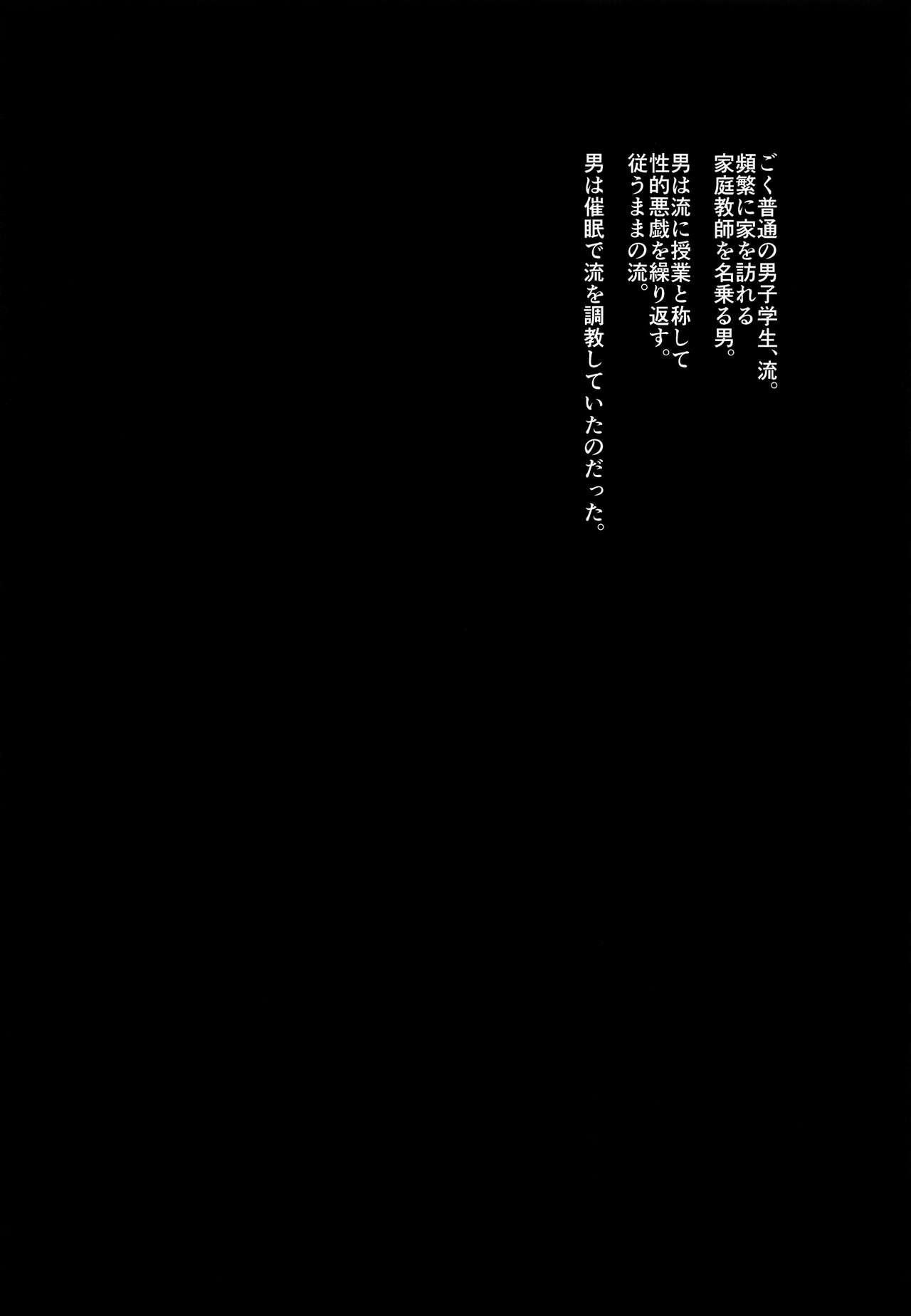 Kyou mo Kateikyoushi ga Kite Kyousei Mesuochi Saiminnjugyou o Suruhi 2