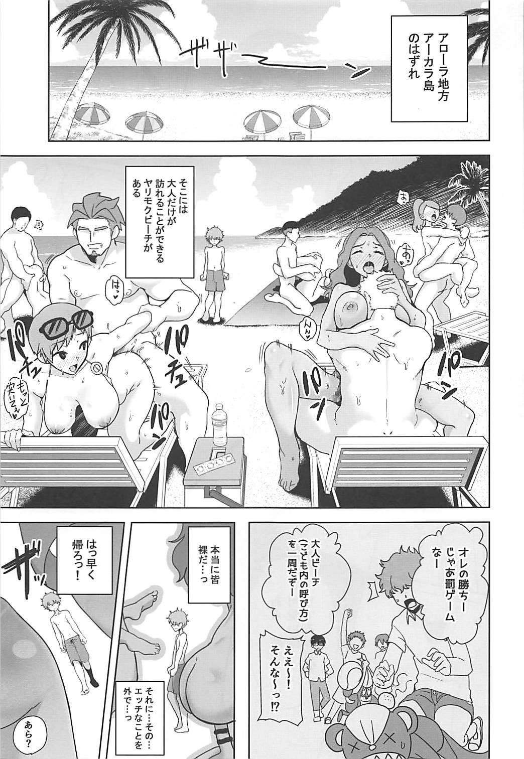 Alola no Yoru no Sugata 3 1