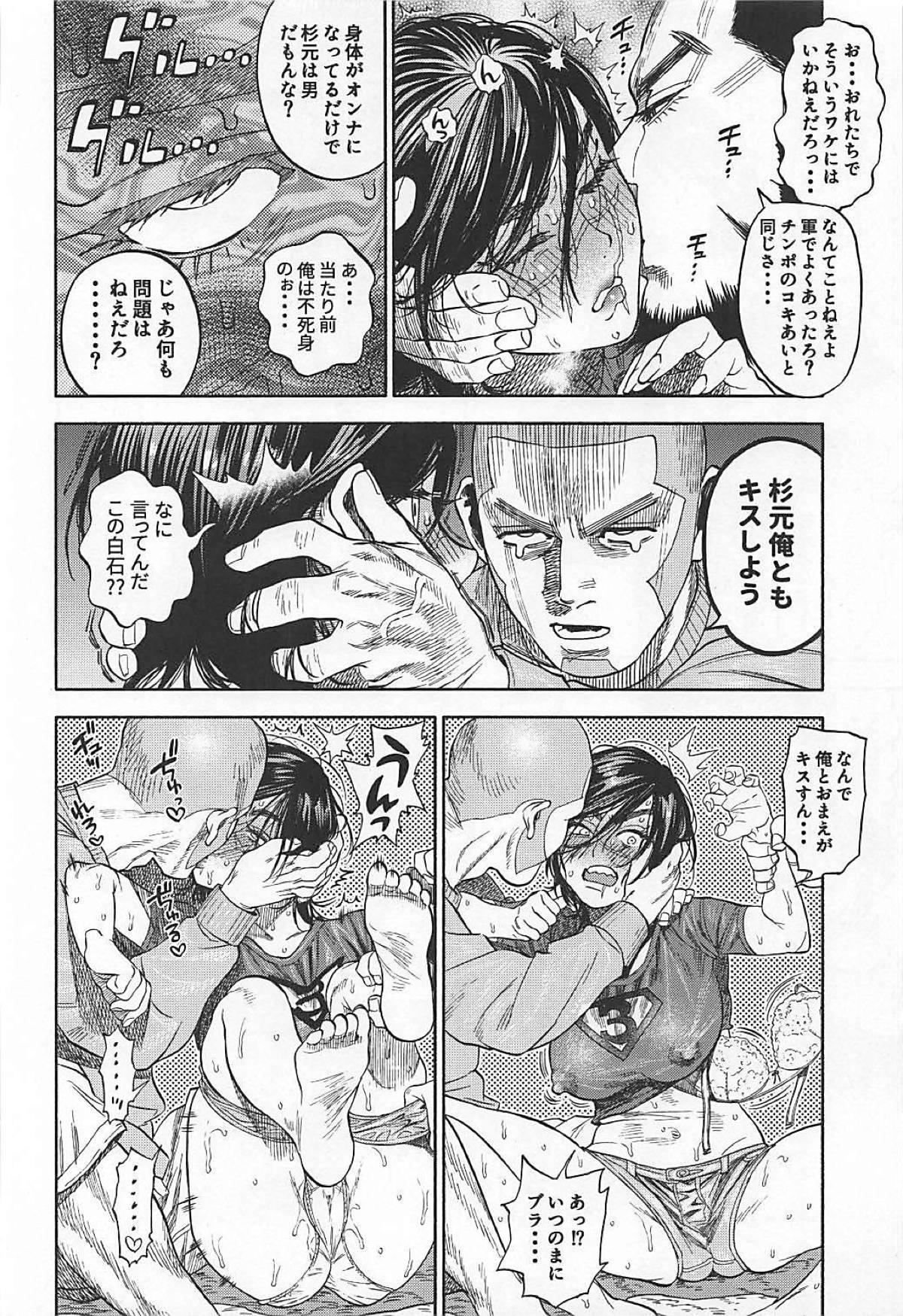Sugimoto-san to Rakko Nabe Shiyou. 10