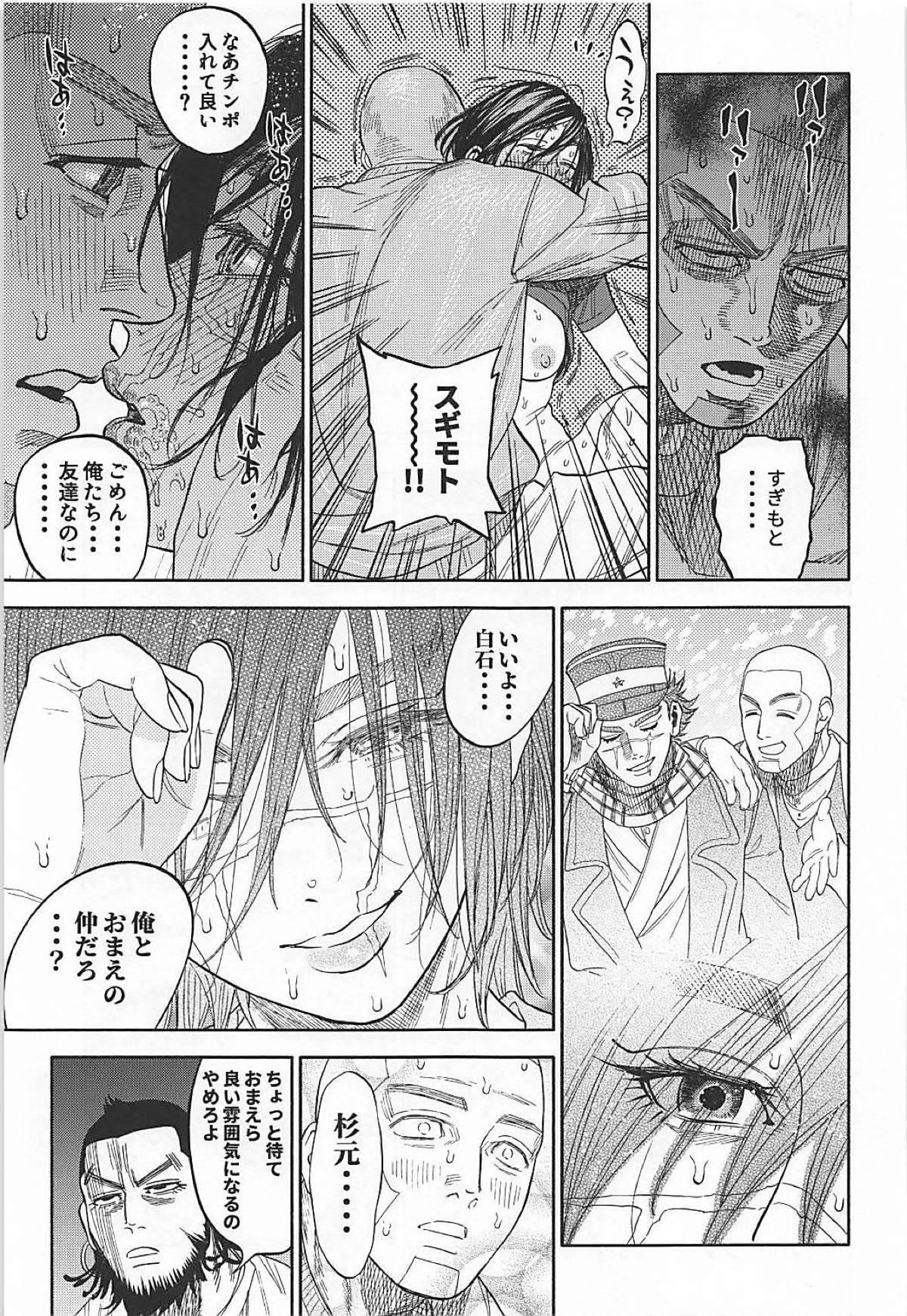 Sugimoto-san to Rakko Nabe Shiyou. 17