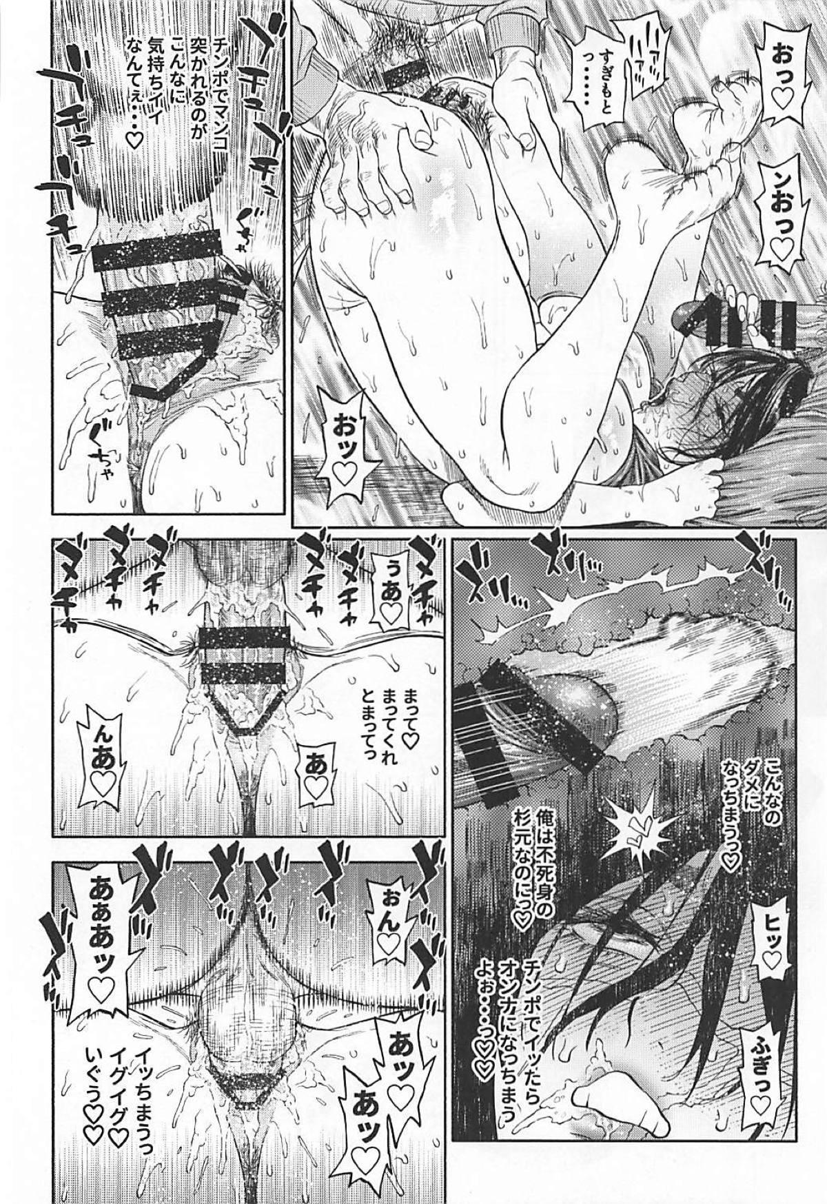 Sugimoto-san to Rakko Nabe Shiyou. 20