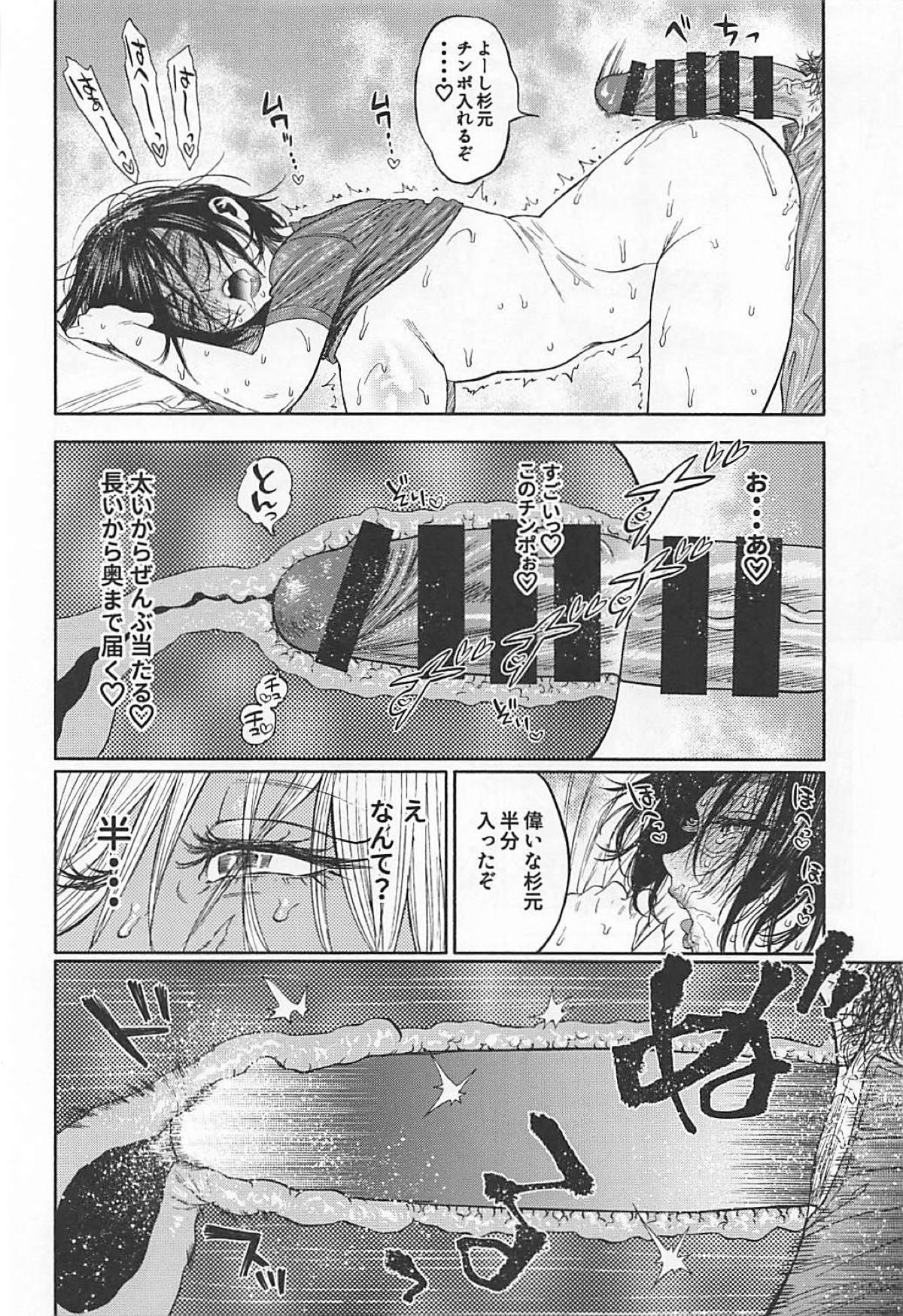 Sugimoto-san to Rakko Nabe Shiyou. 22