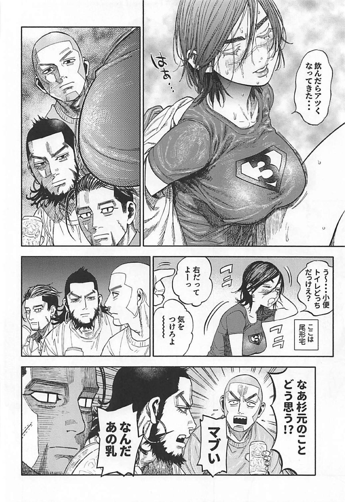 Sugimoto-san to Rakko Nabe Shiyou. 2