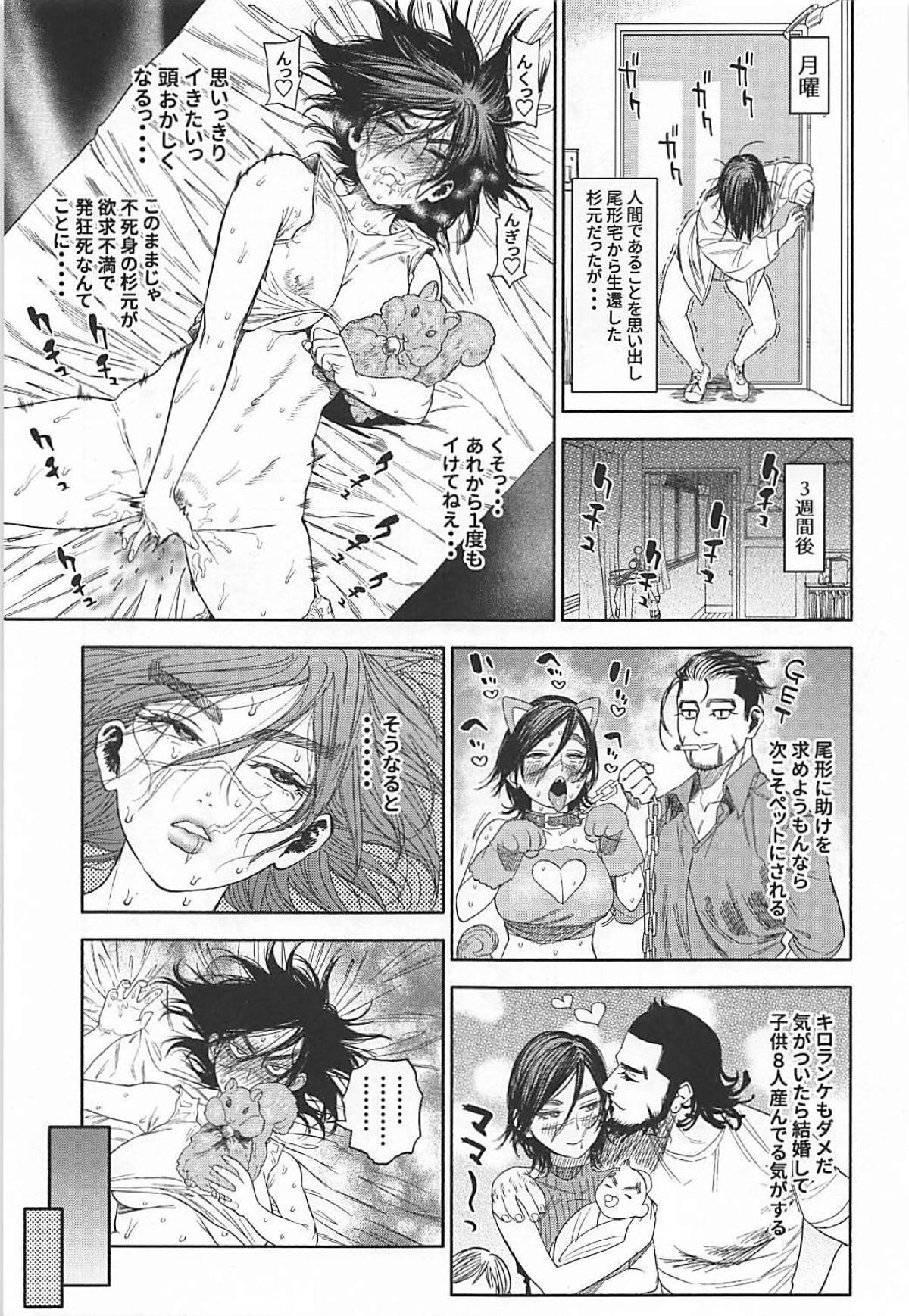 Sugimoto-san to Rakko Nabe Shiyou. 33