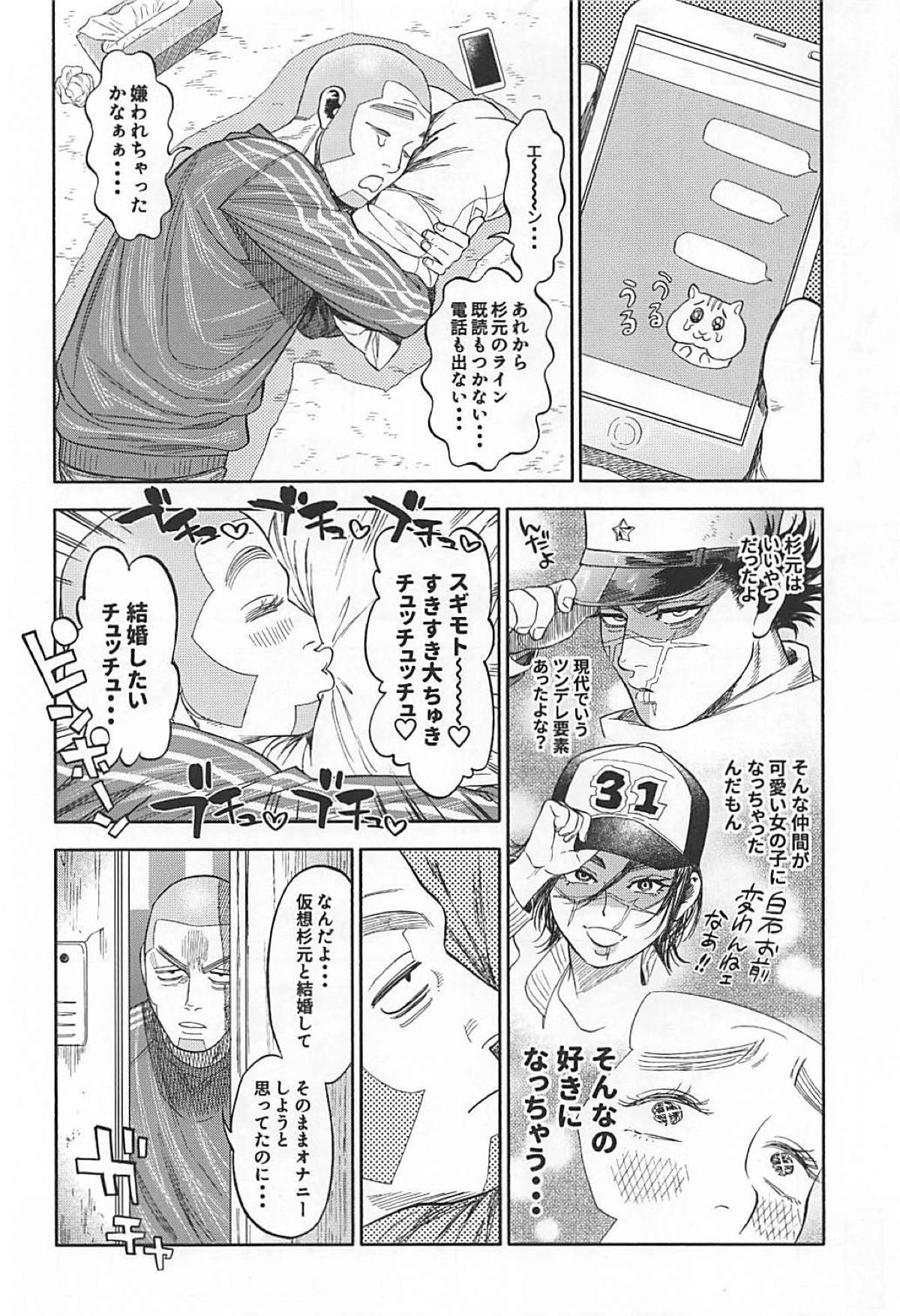 Sugimoto-san to Rakko Nabe Shiyou. 34