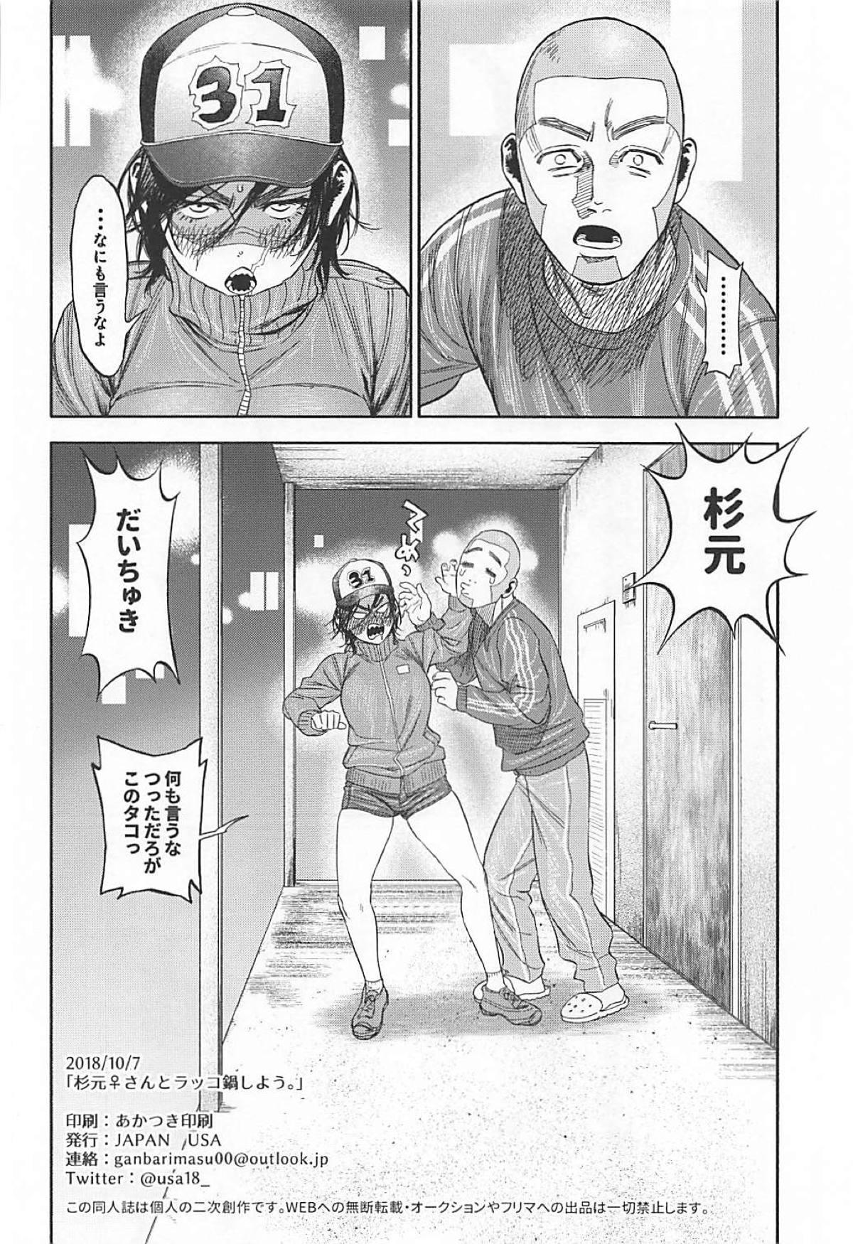 Sugimoto-san to Rakko Nabe Shiyou. 36