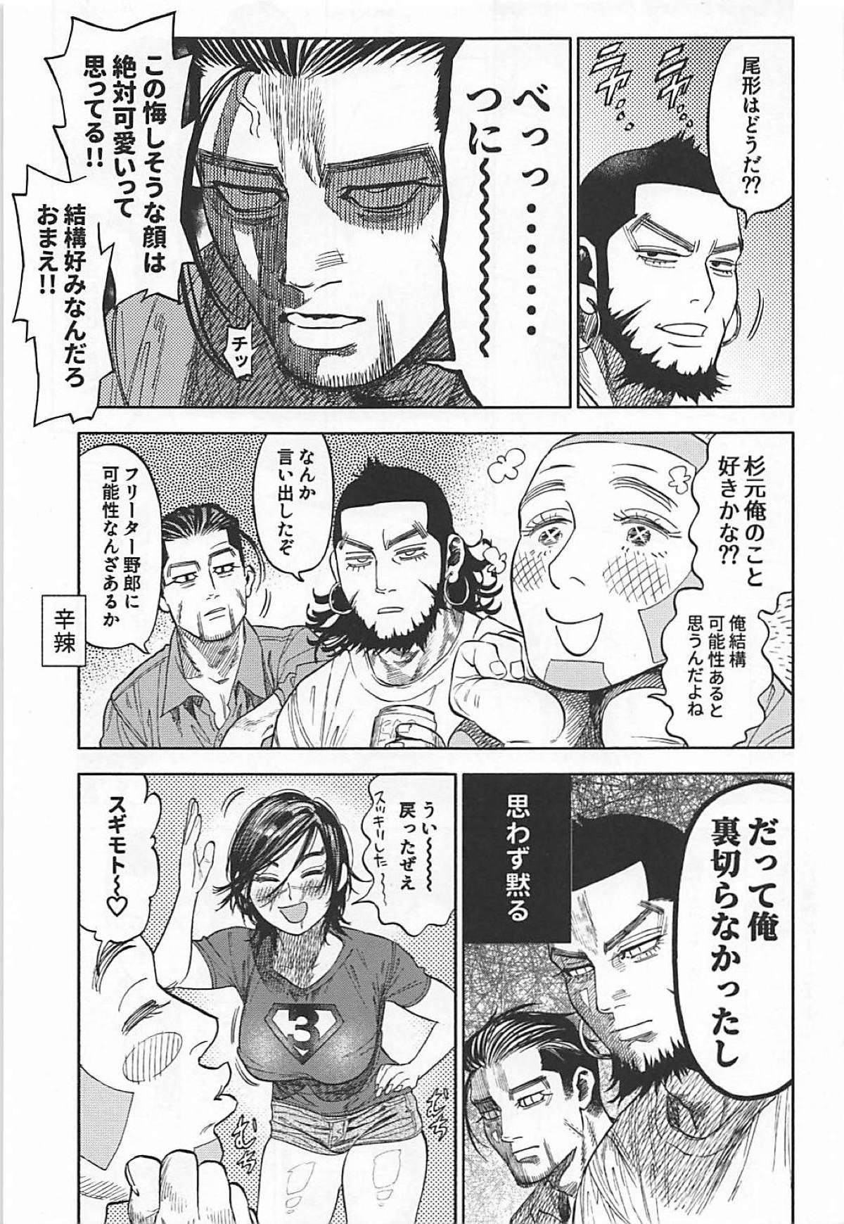 Sugimoto-san to Rakko Nabe Shiyou. 3
