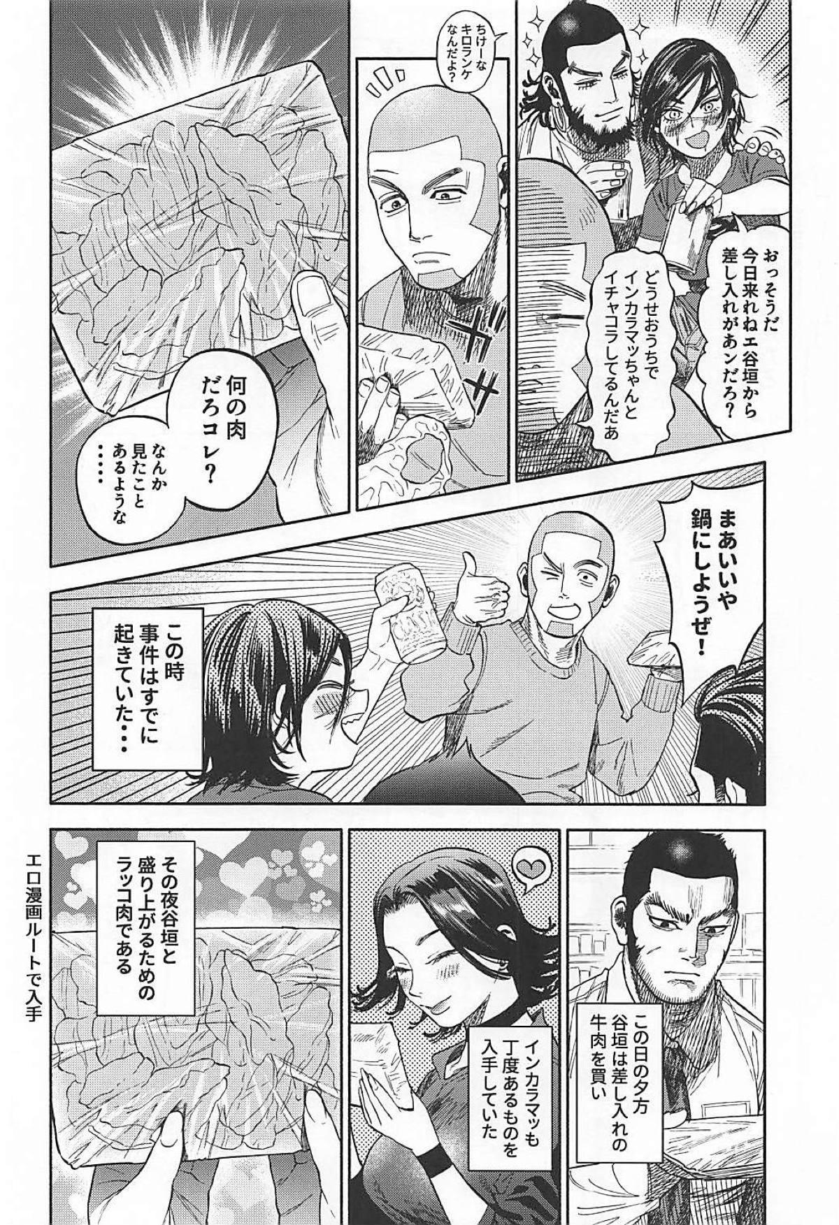 Sugimoto-san to Rakko Nabe Shiyou. 4