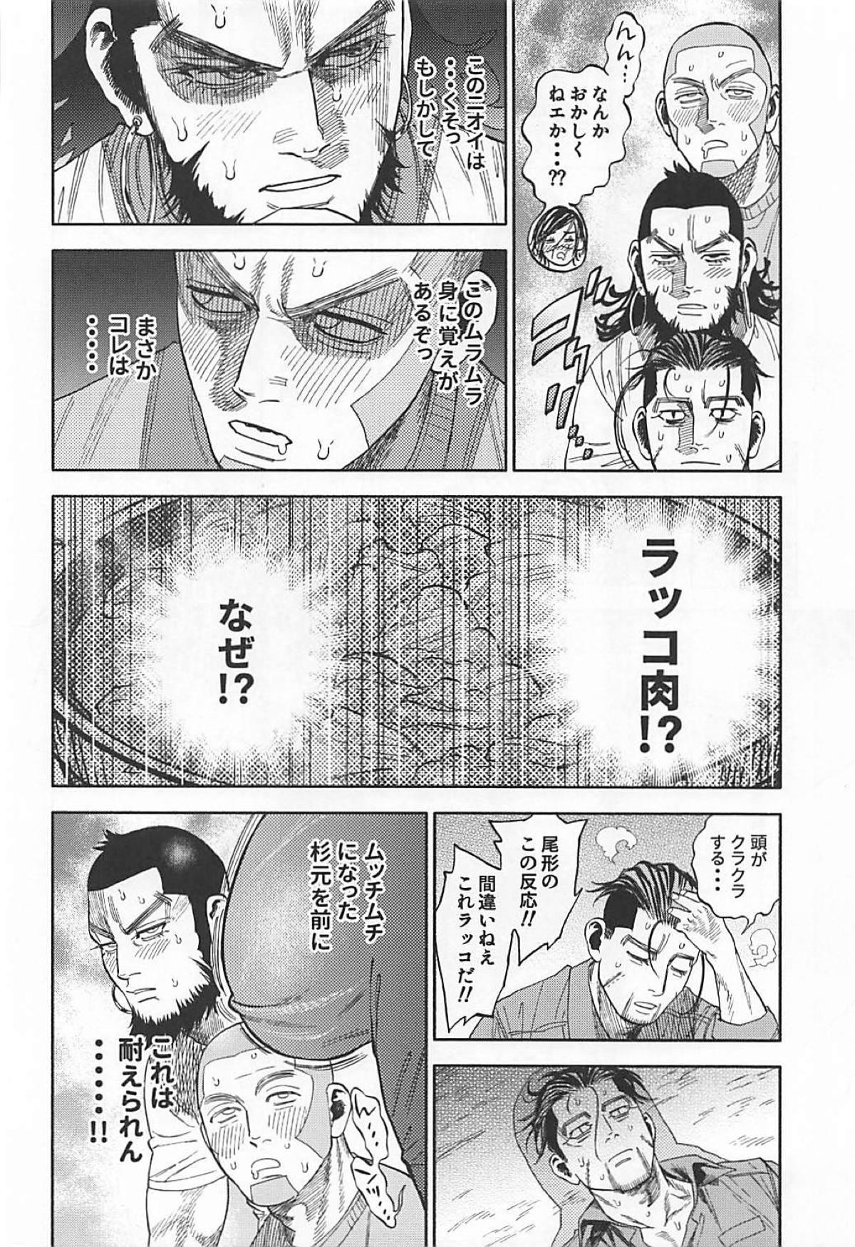 Sugimoto-san to Rakko Nabe Shiyou. 6