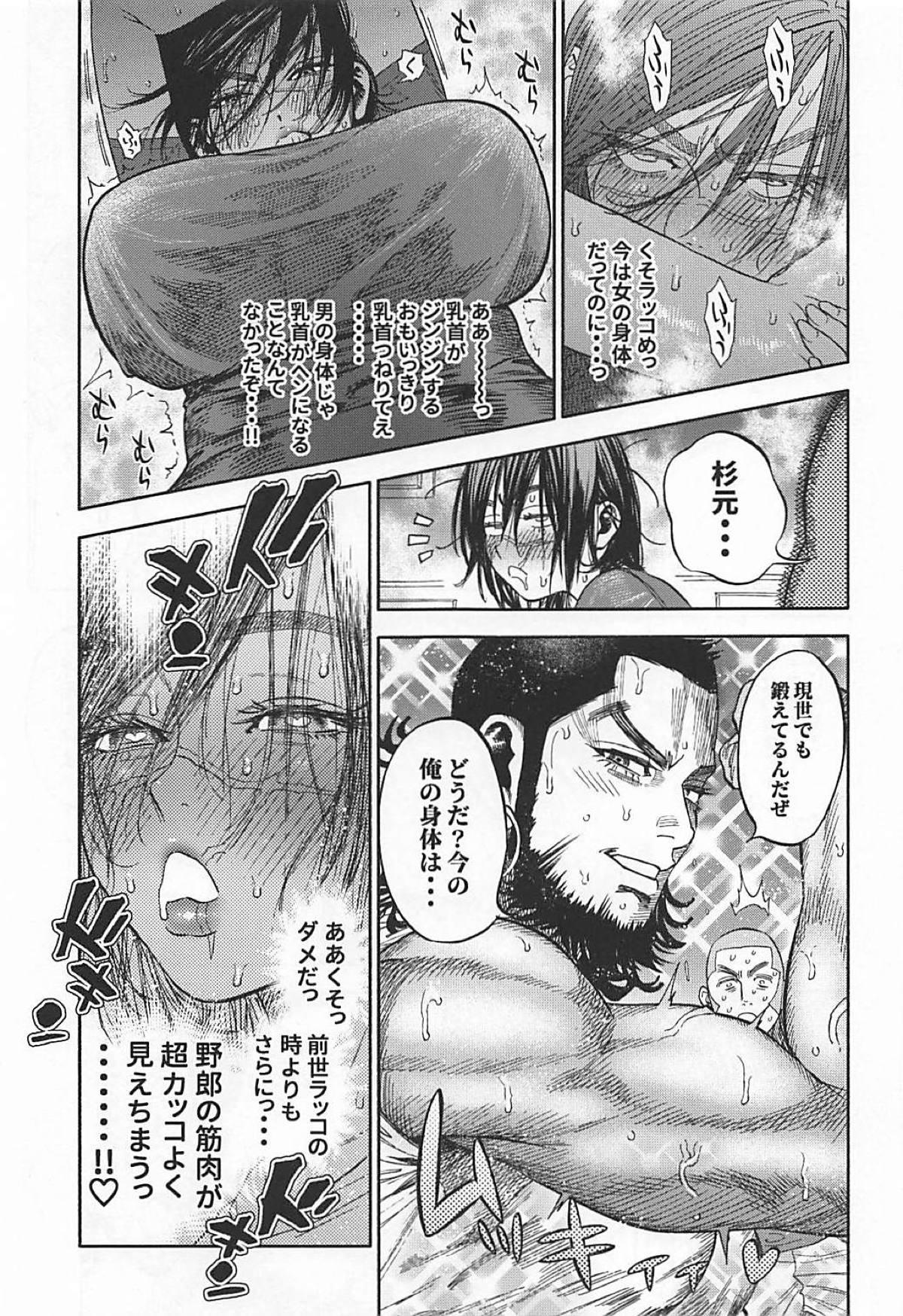 Sugimoto-san to Rakko Nabe Shiyou. 7