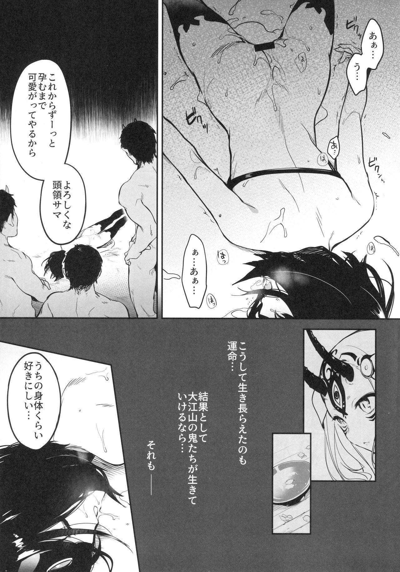 Kidoku no Shuki 17