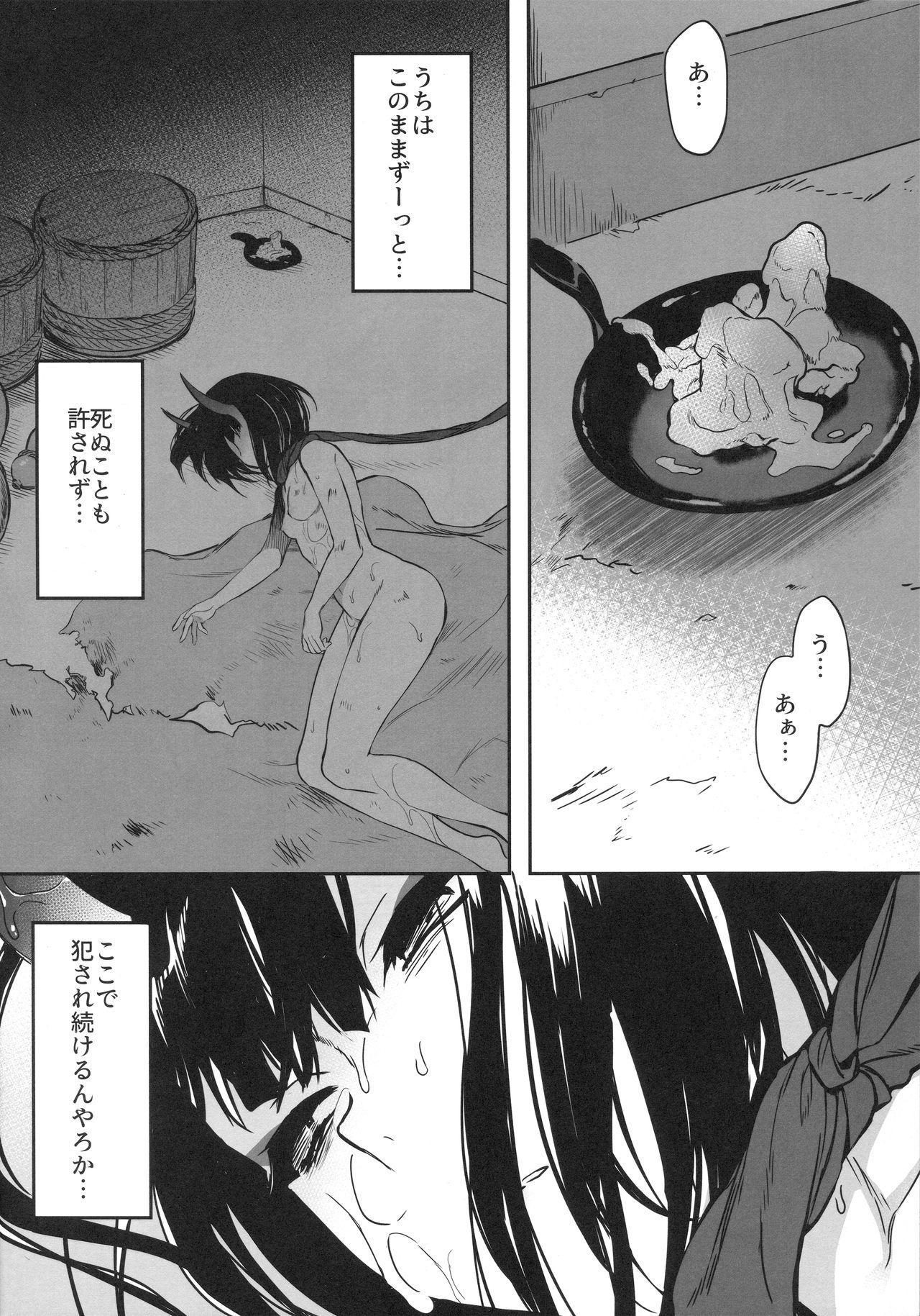 Kidoku no Shuki 26