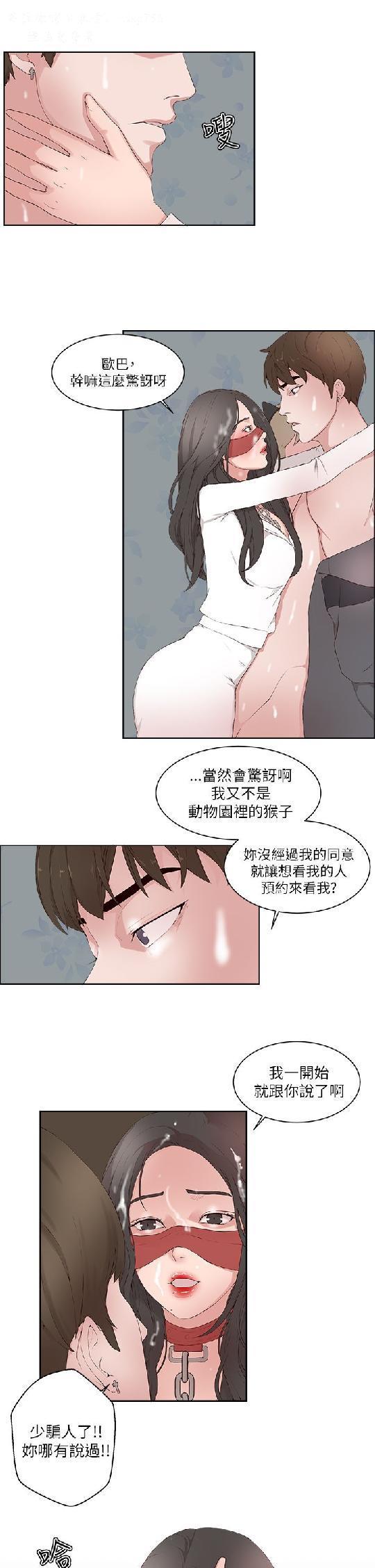 私生,爱到疯狂 完结 507