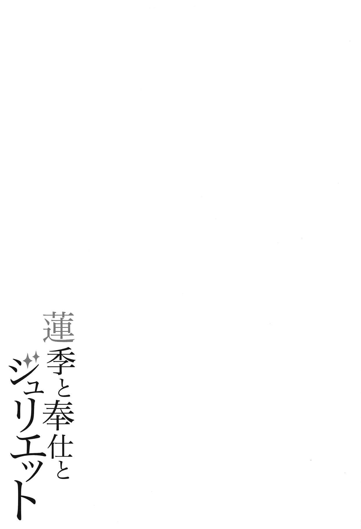Hasuki to Houshi to Juliet | Hasuki, Service and Juliet 19