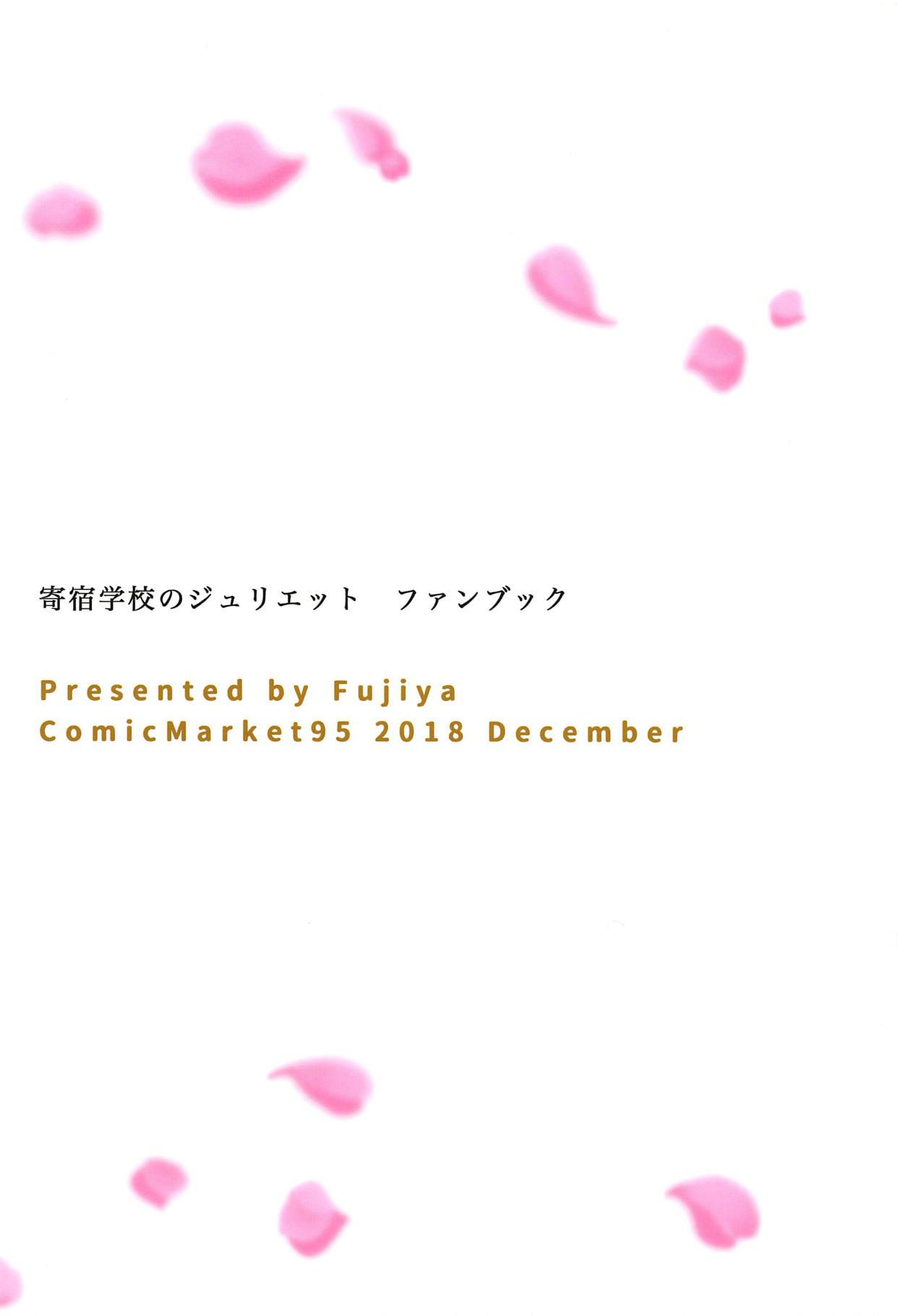 Hasuki to Houshi to Juliet | Hasuki, Service and Juliet 21