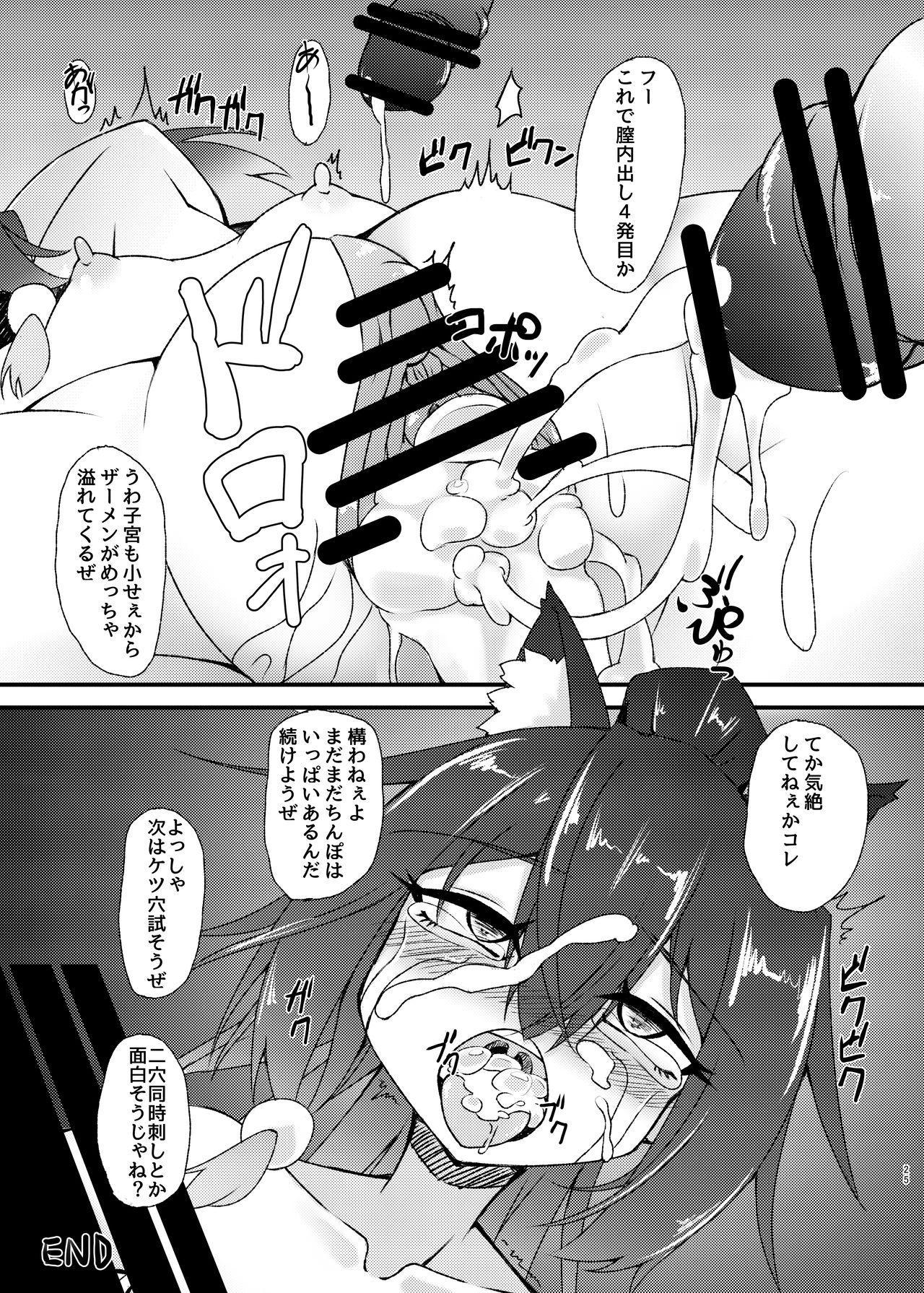 Mizugi no Satsuei datte Itta jan 24