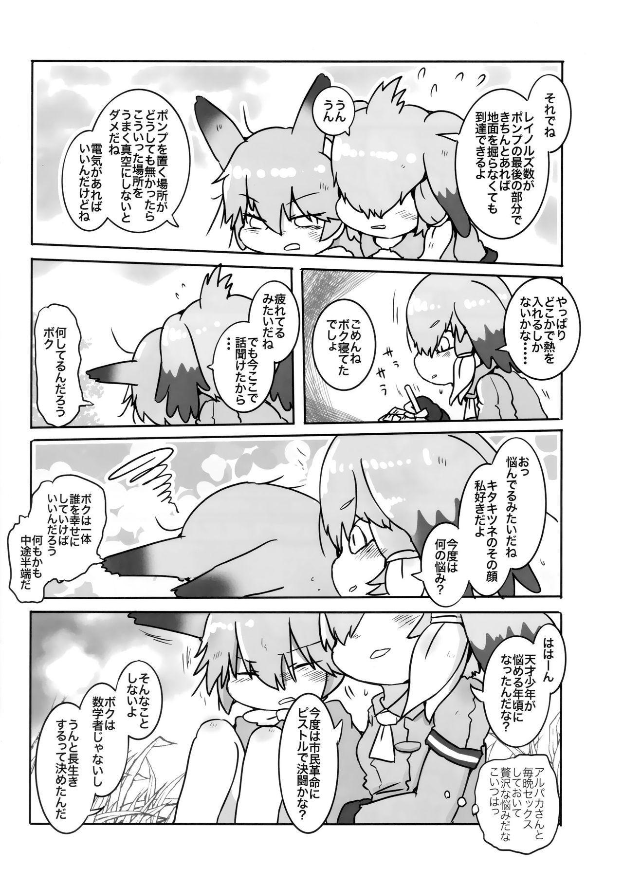 Boku, Koko de Zutto Kimi to Itai. 12