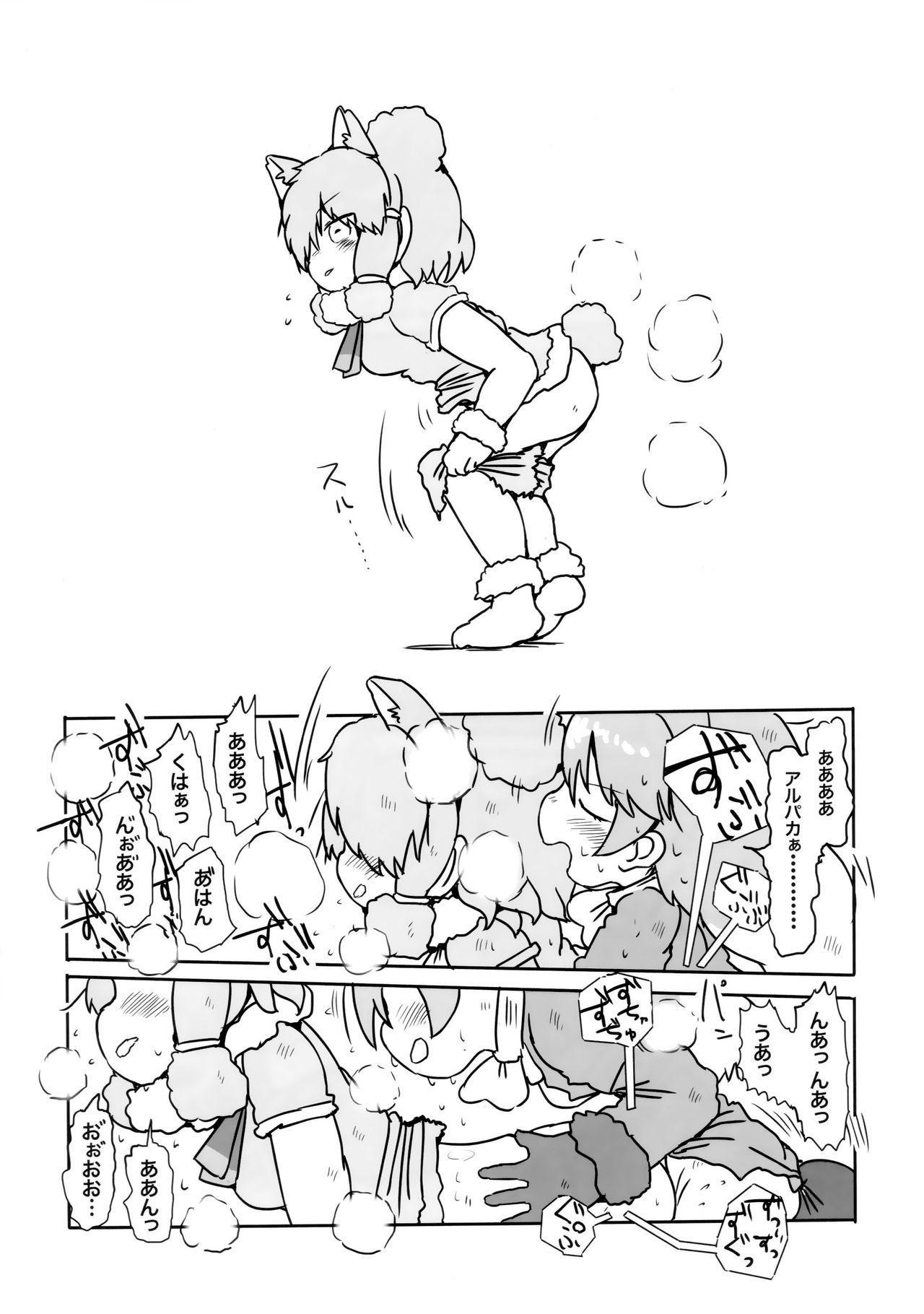 Boku, Koko de Zutto Kimi to Itai. 15