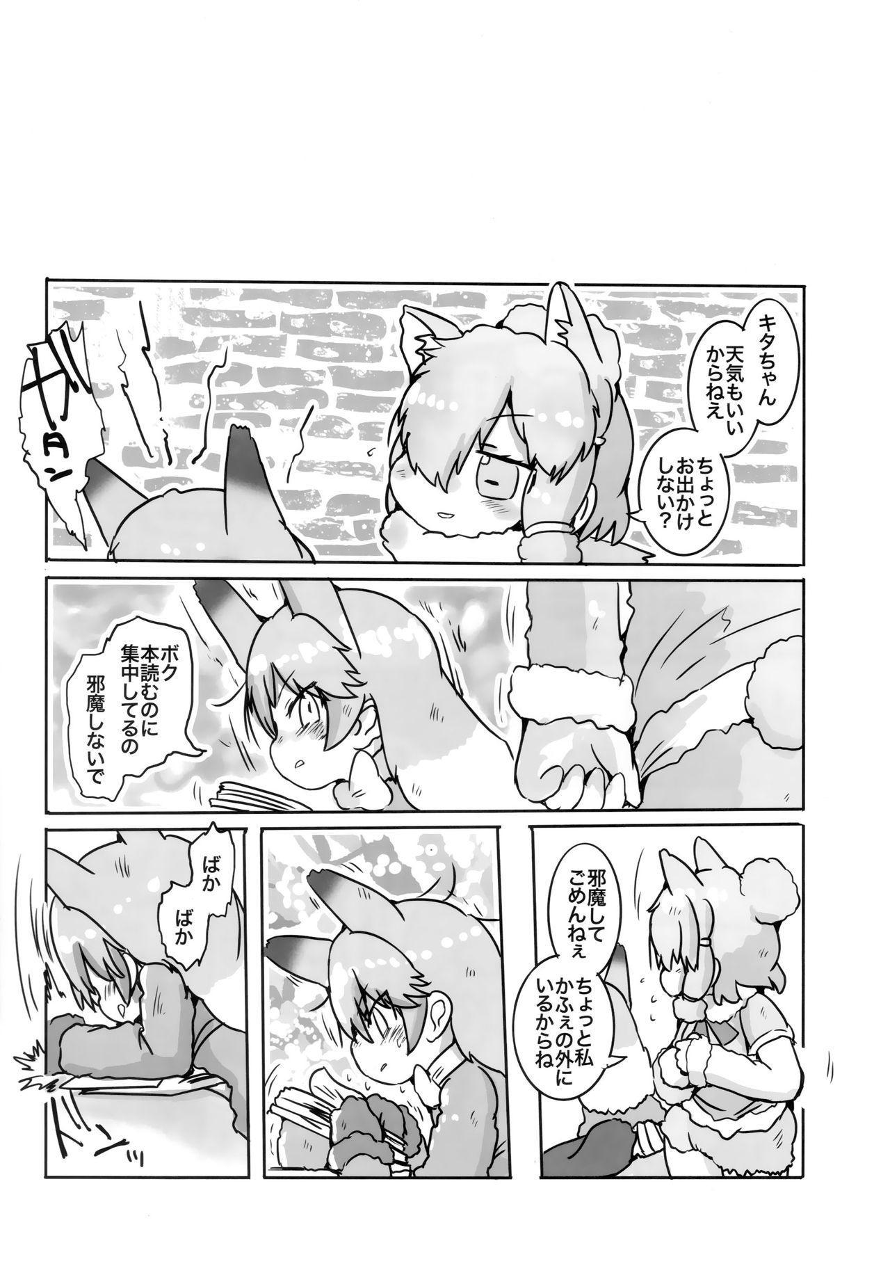 Boku, Koko de Zutto Kimi to Itai. 20