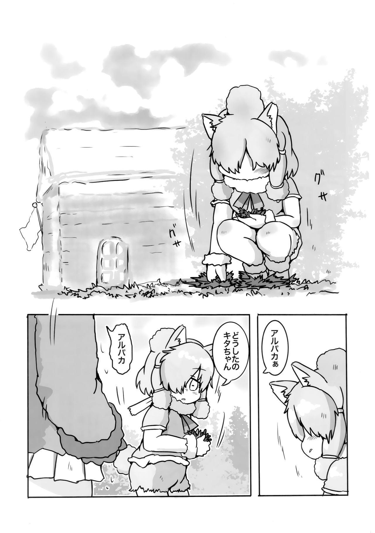 Boku, Koko de Zutto Kimi to Itai. 21