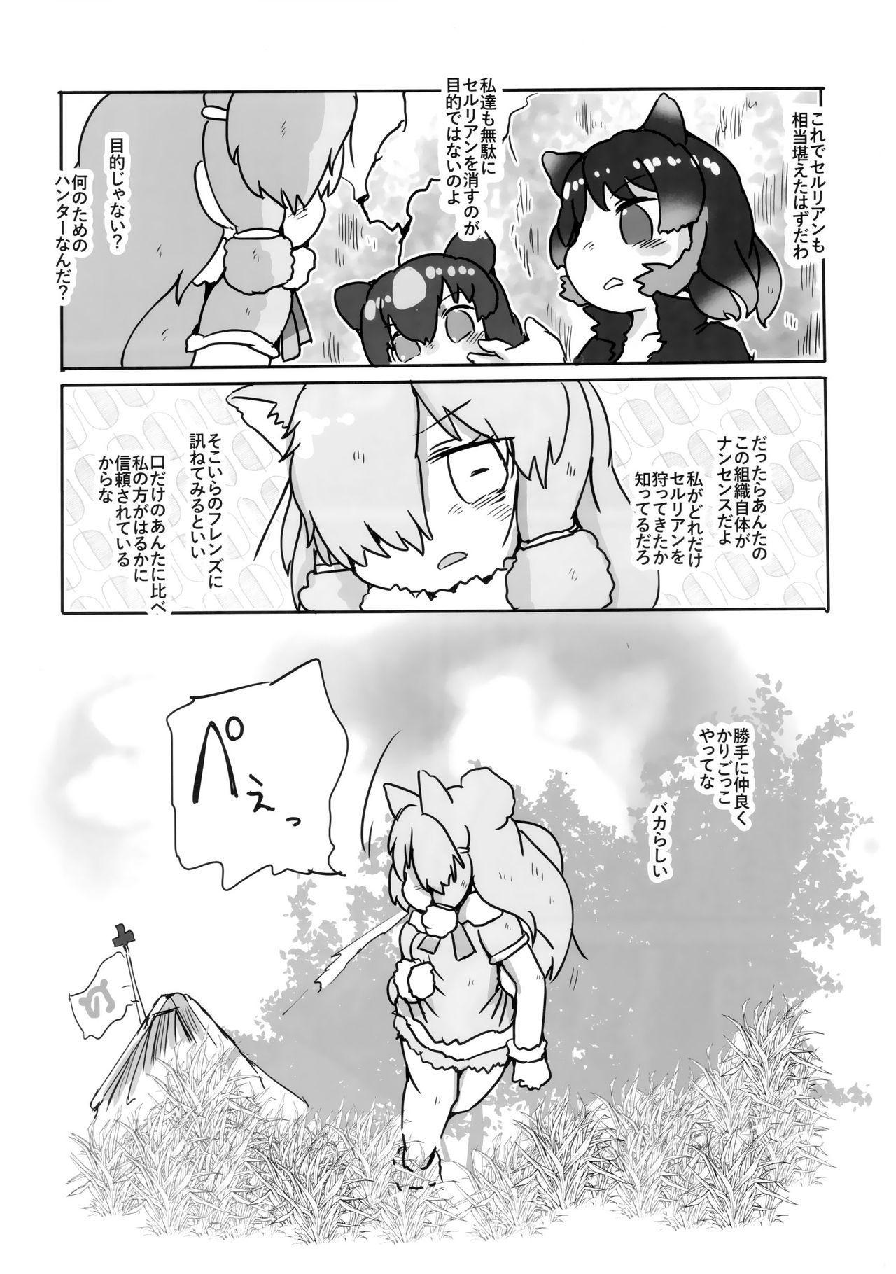 Boku, Koko de Zutto Kimi to Itai. 23