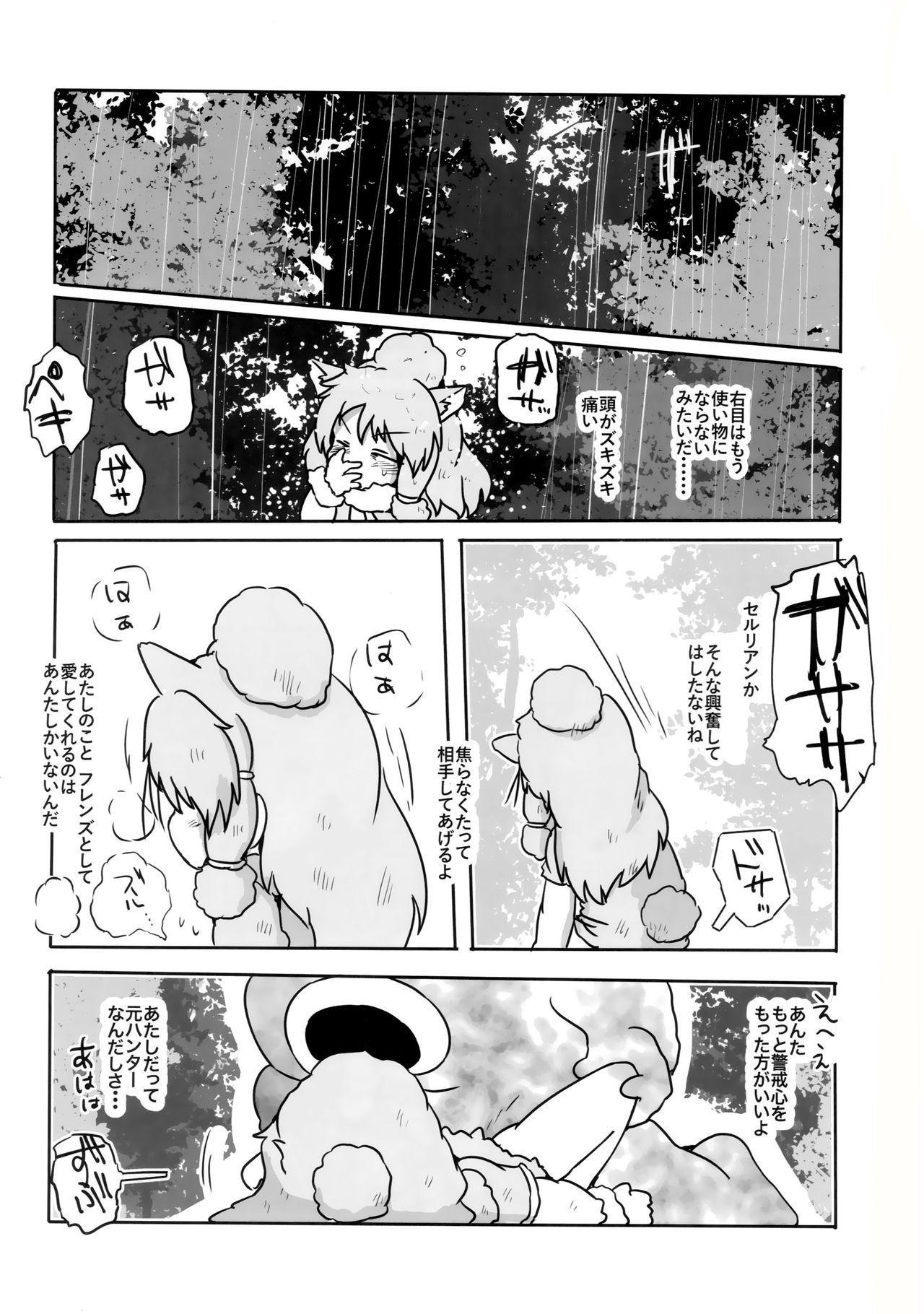 Boku, Koko de Zutto Kimi to Itai. 24