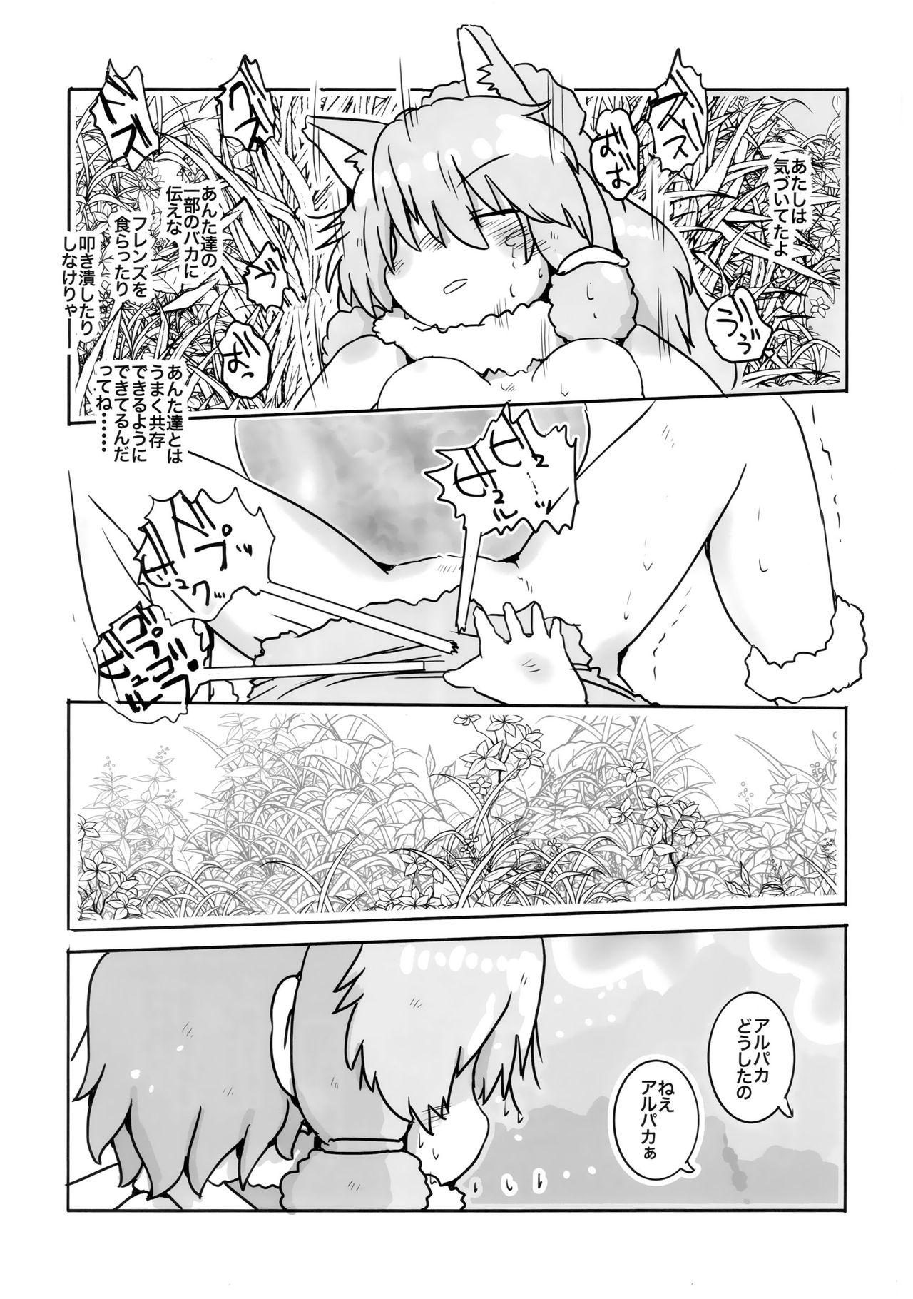 Boku, Koko de Zutto Kimi to Itai. 25
