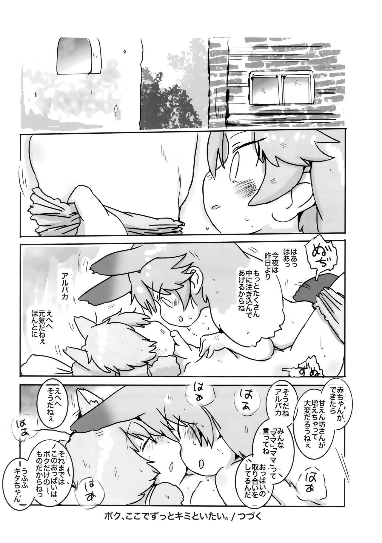 Boku, Koko de Zutto Kimi to Itai. 28