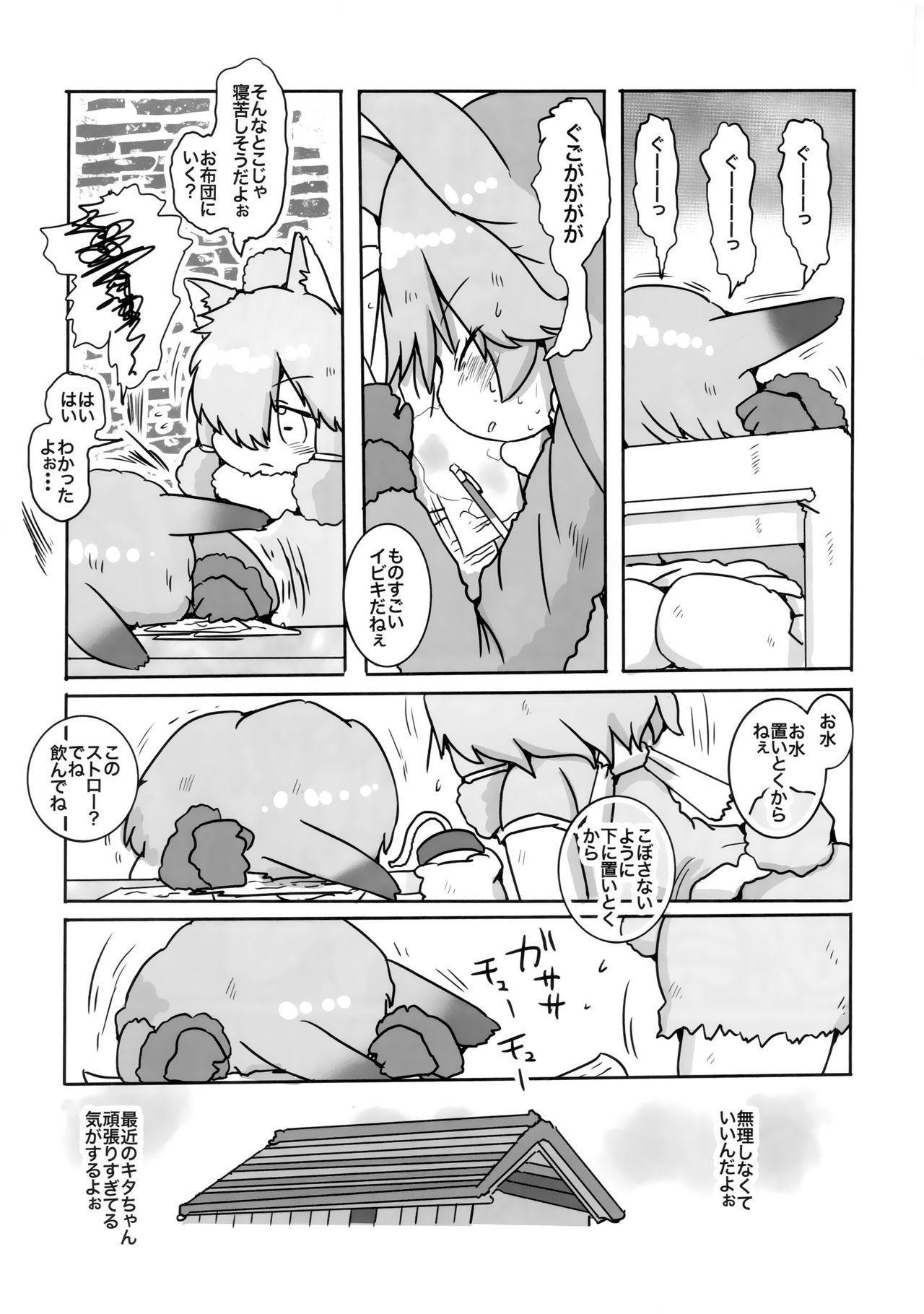Boku, Koko de Zutto Kimi to Itai. 5