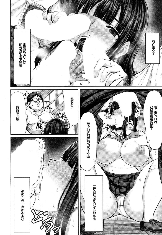 Tomodachi no Tsukurikata Kouhen 1