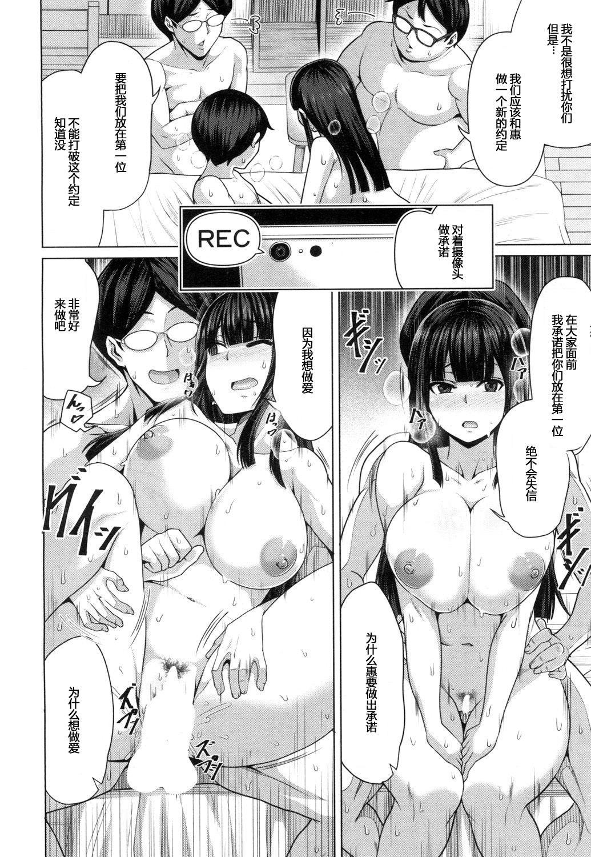 Tomodachi no Tsukurikata Kouhen 27