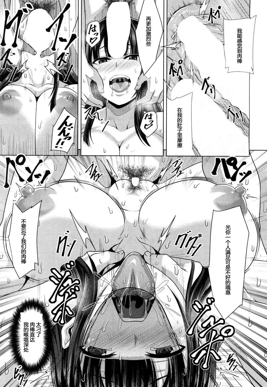 Tomodachi no Tsukurikata Kouhen 38
