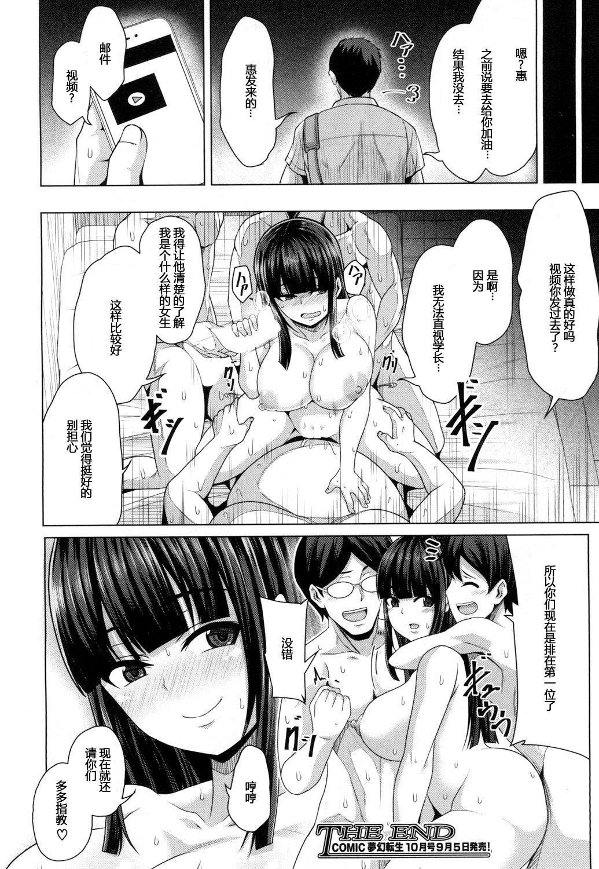 Tomodachi no Tsukurikata Kouhen 41