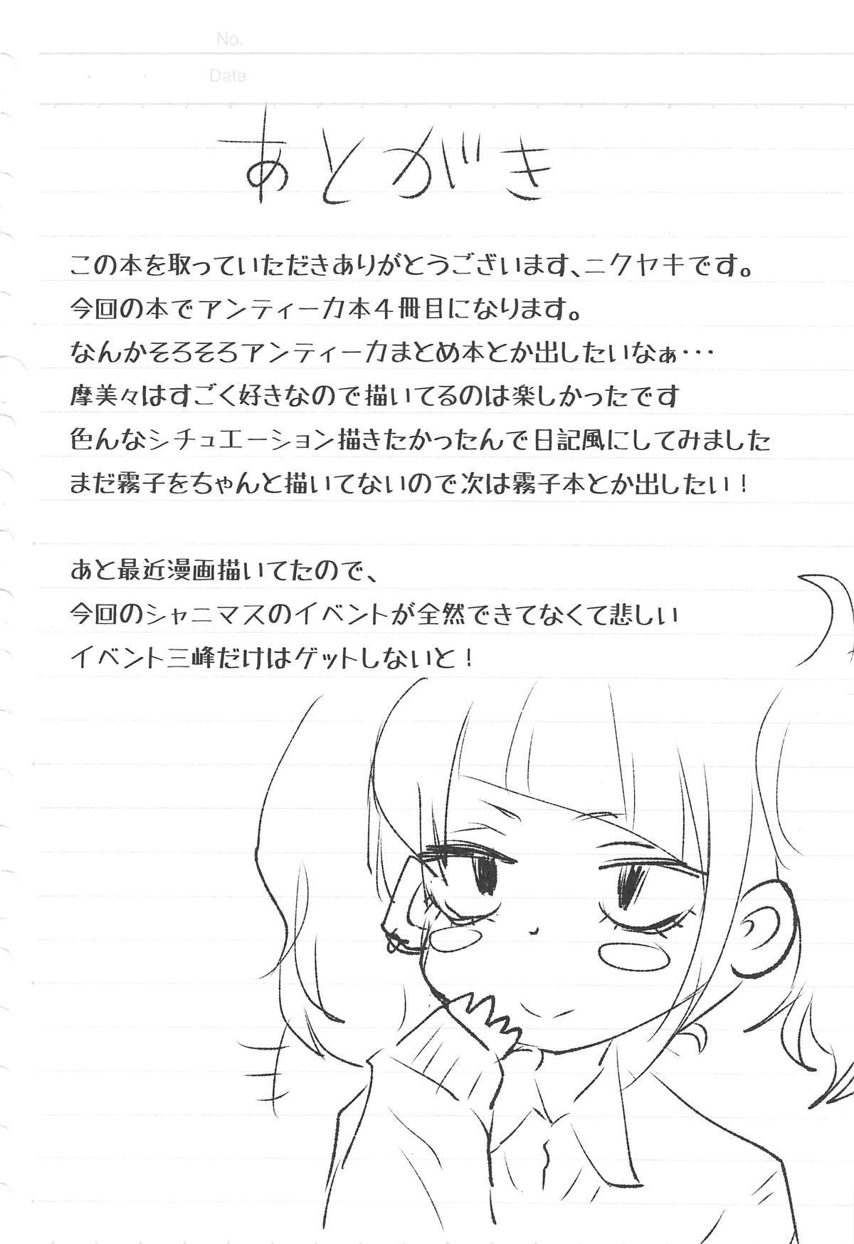 Mamimi no Itazura Nikki 16